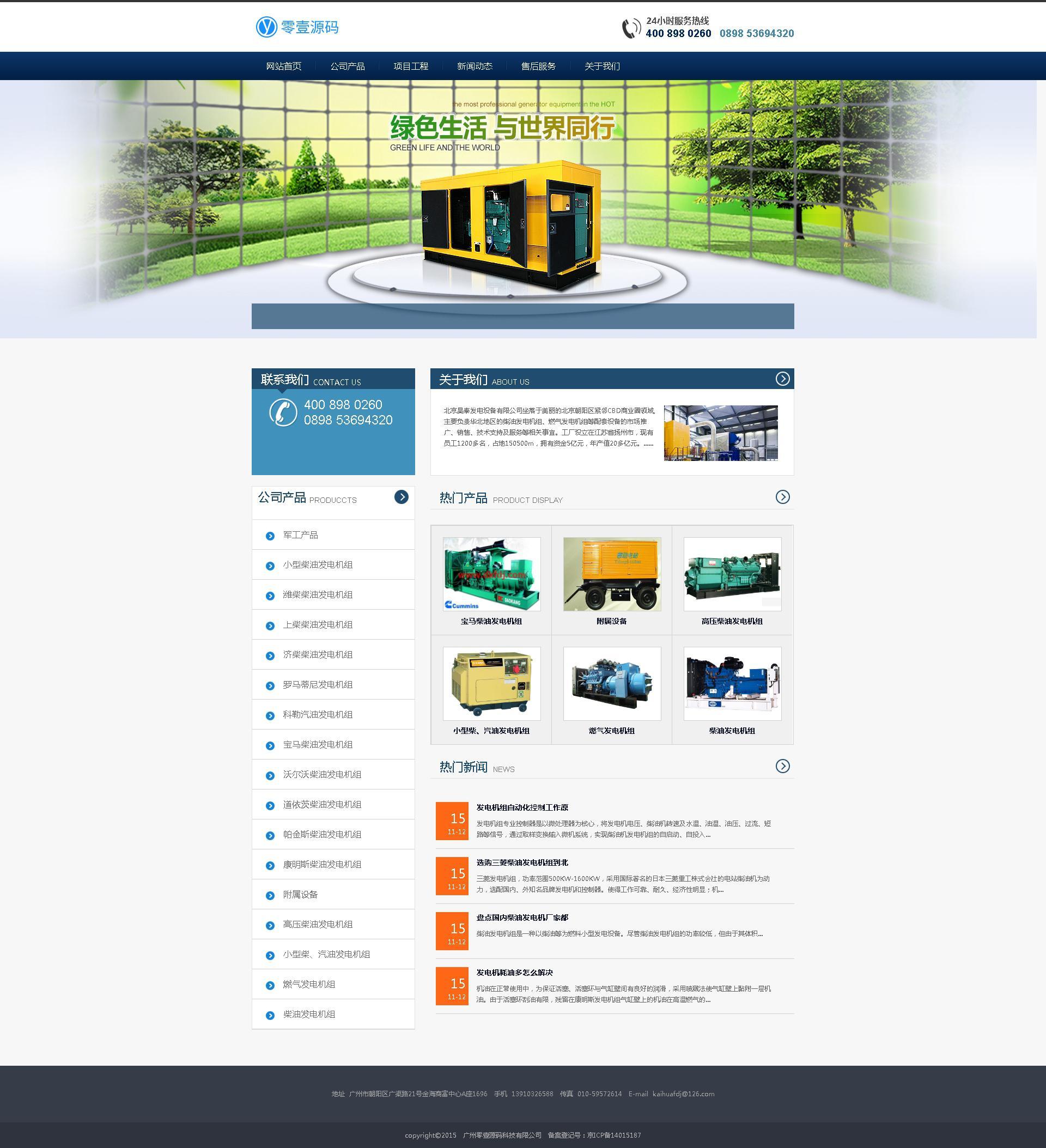 机械电源设备类网站织梦dedecms模板