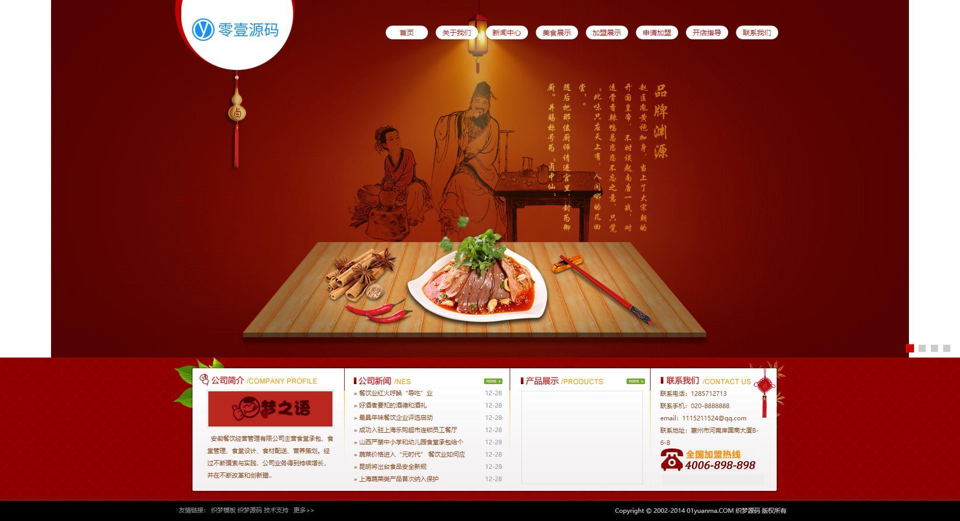 餐饮饮食食品类企业织梦dedecms模板
