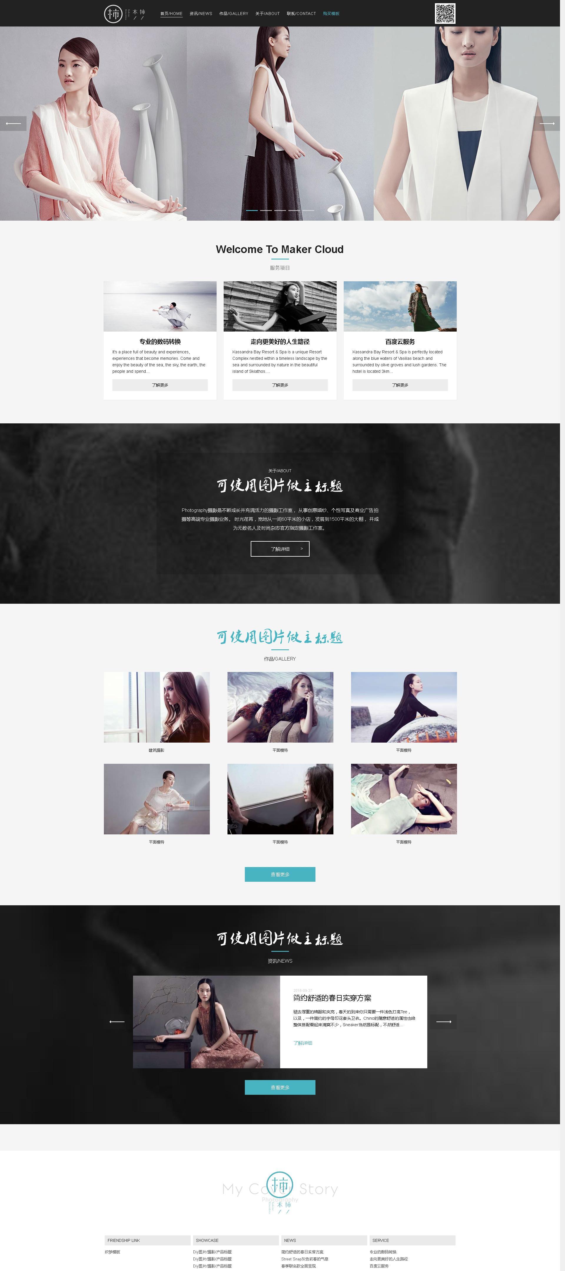 响应式服装广告设计模特艺术展示类织梦dedecms模板(自适应手机端)