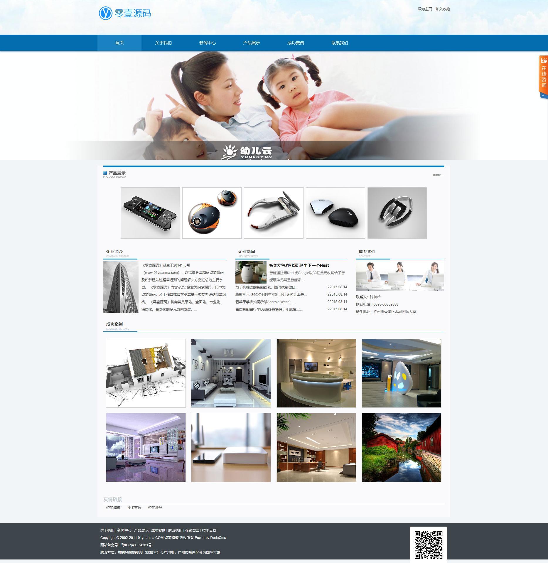 大气数码产品电子类企业织梦dedecms模板