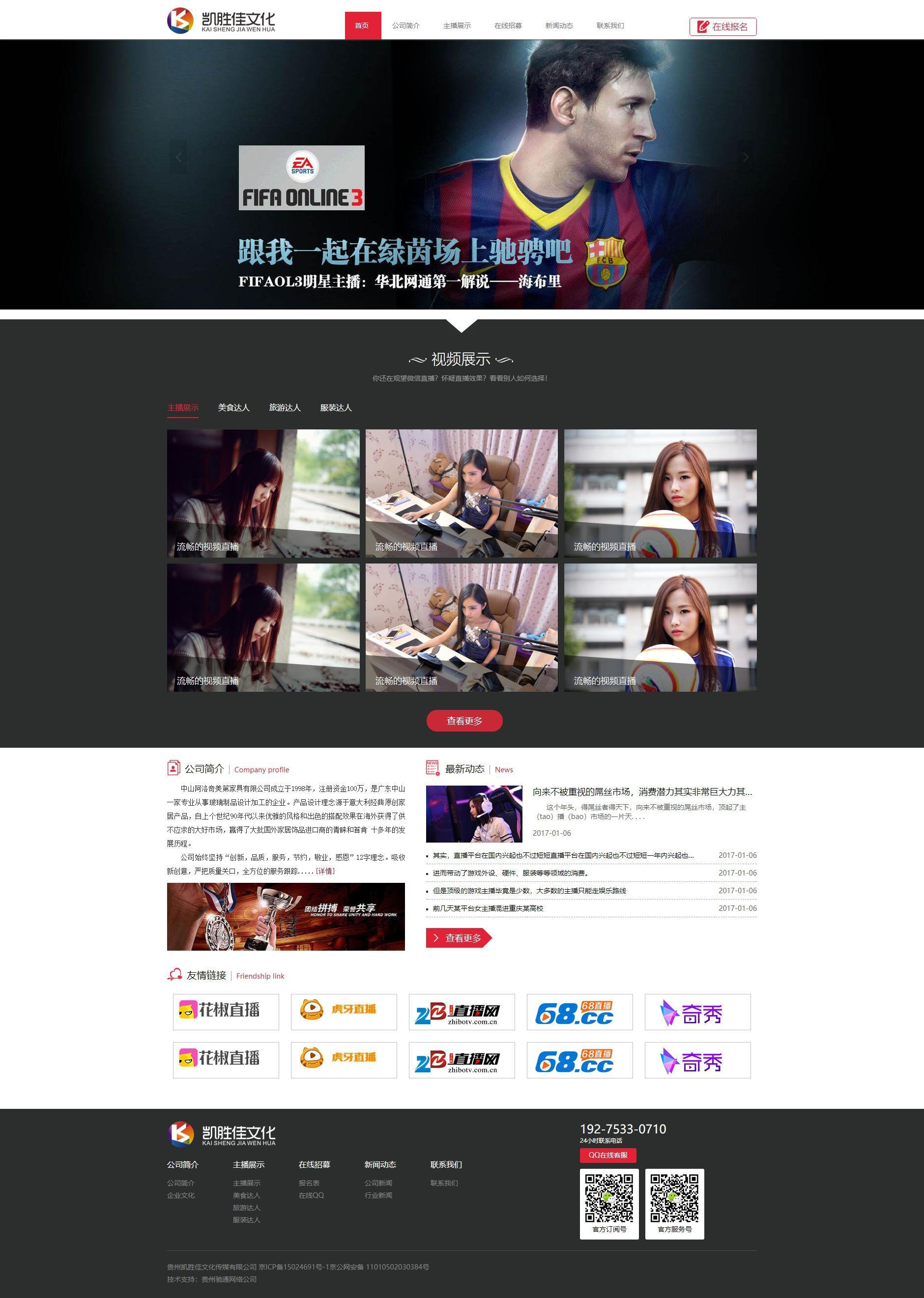 实用的主播培训文化传媒公司网站html模板