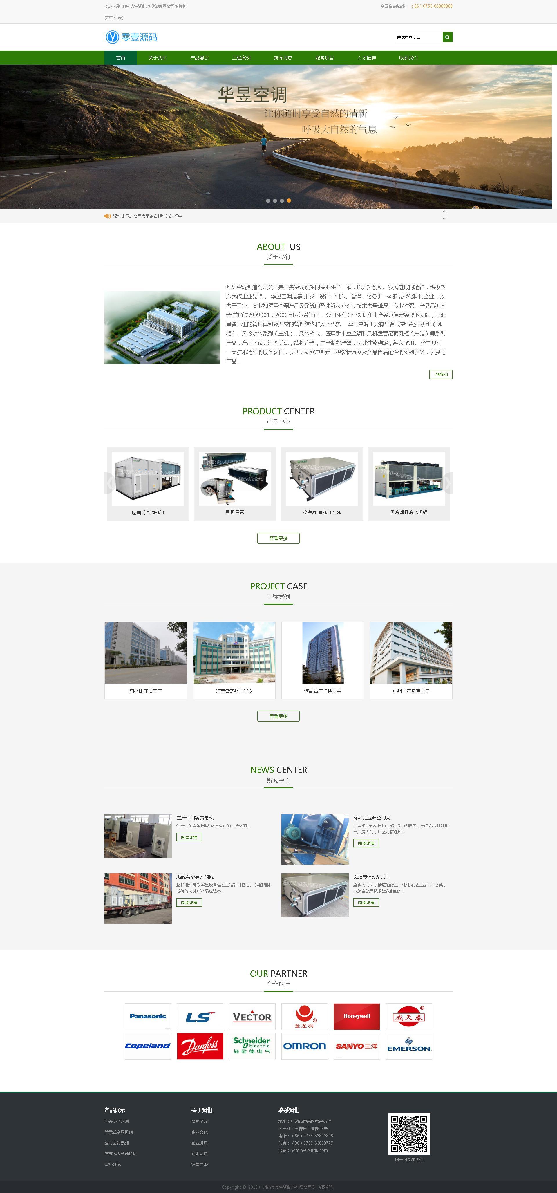 响应式空调制冷设备类网站织梦dedecms模板(带手机端)