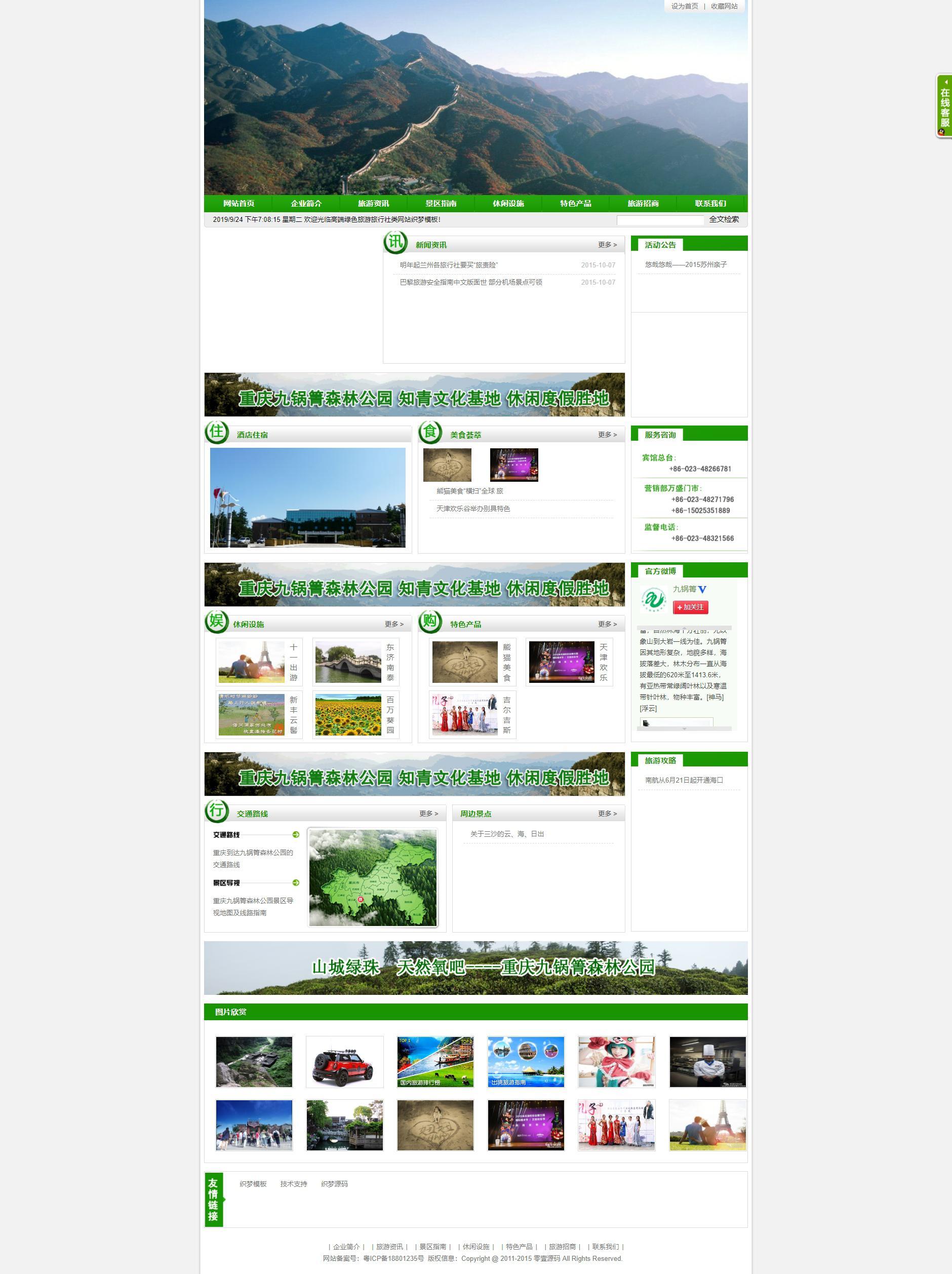 高端绿色旅游旅行社类网站织梦dedecms模板