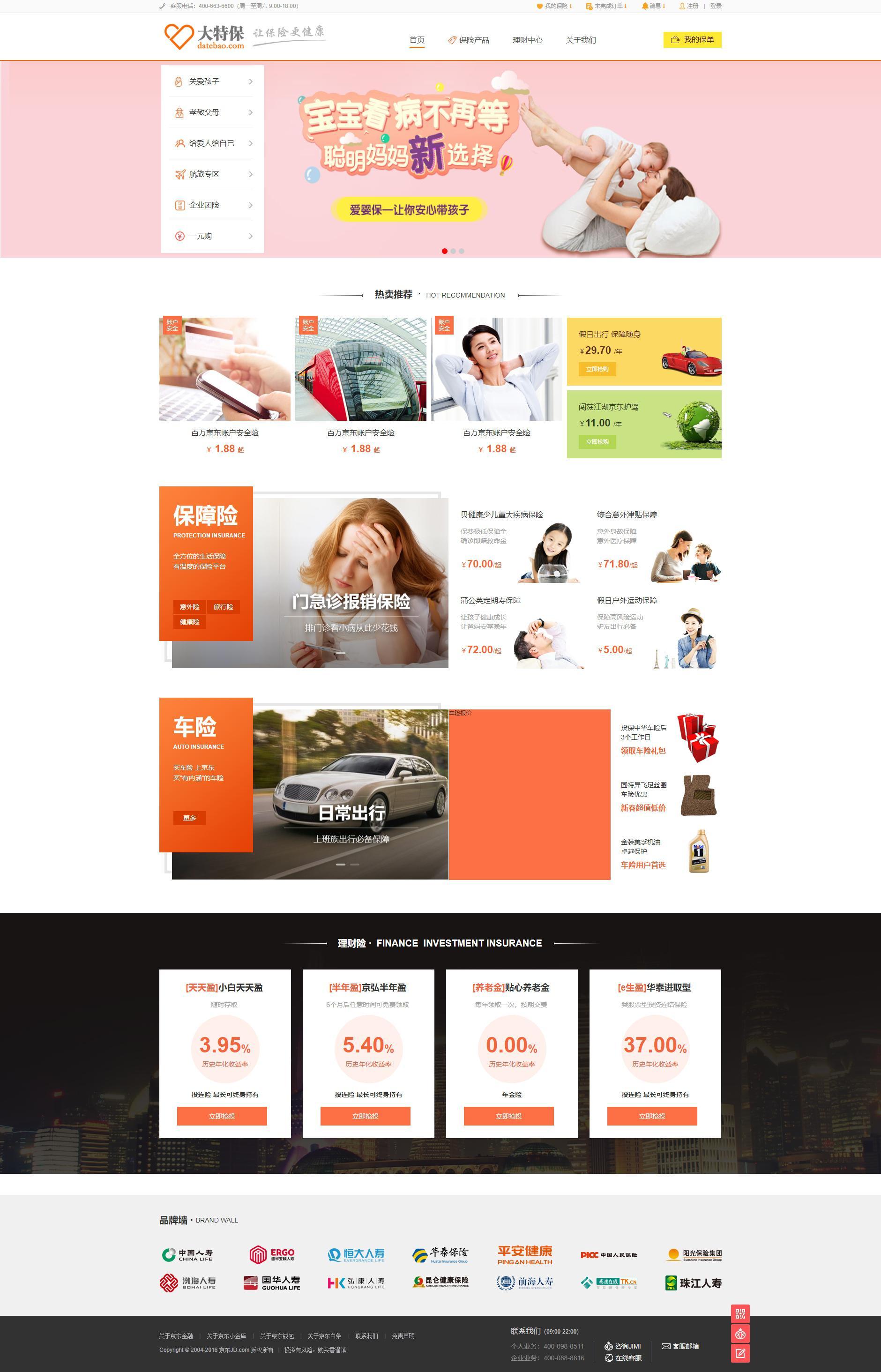橙色的大特保保险商城网站html模板