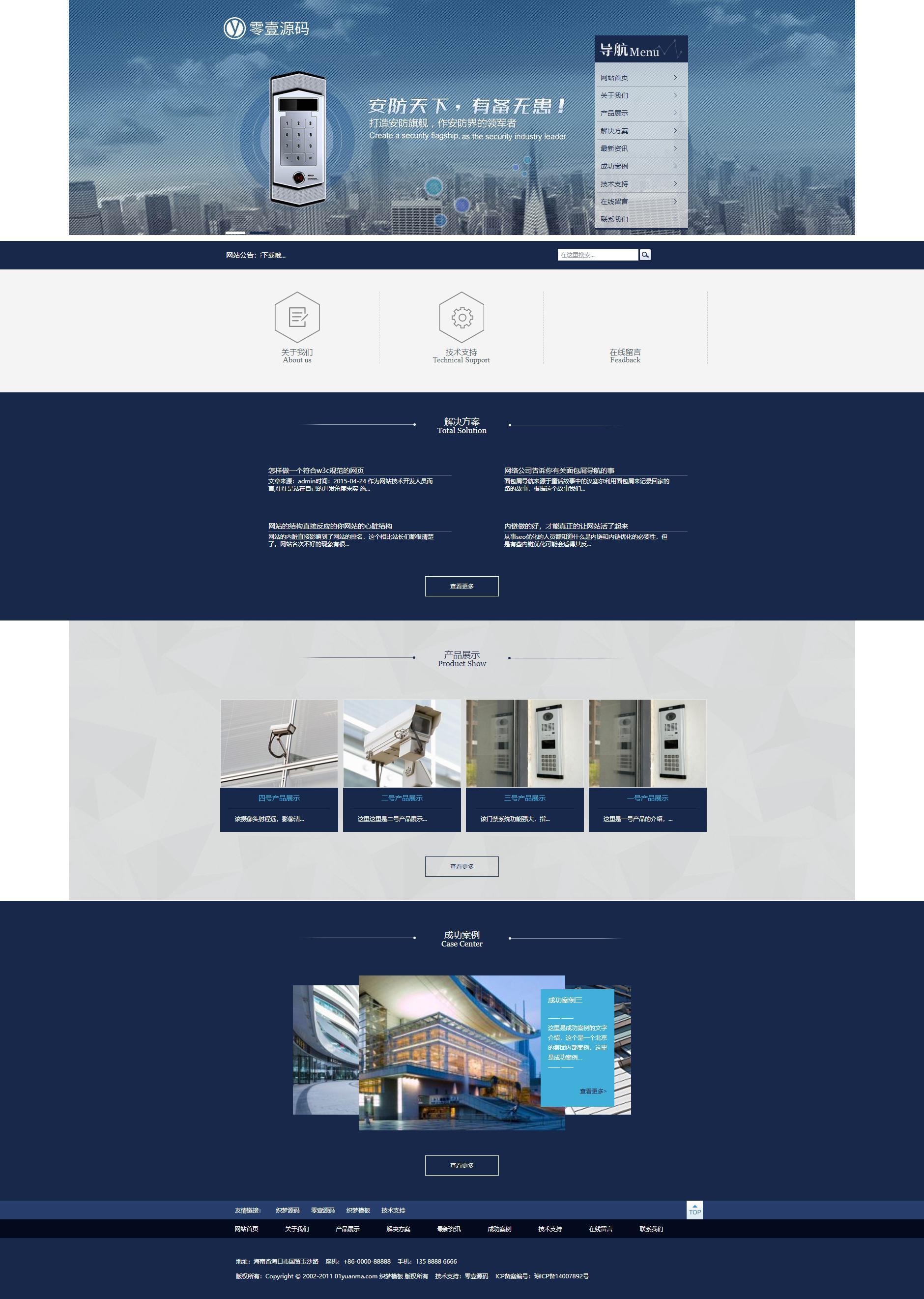 蓝色大气安防设备企业通用网站织梦dedecms源码