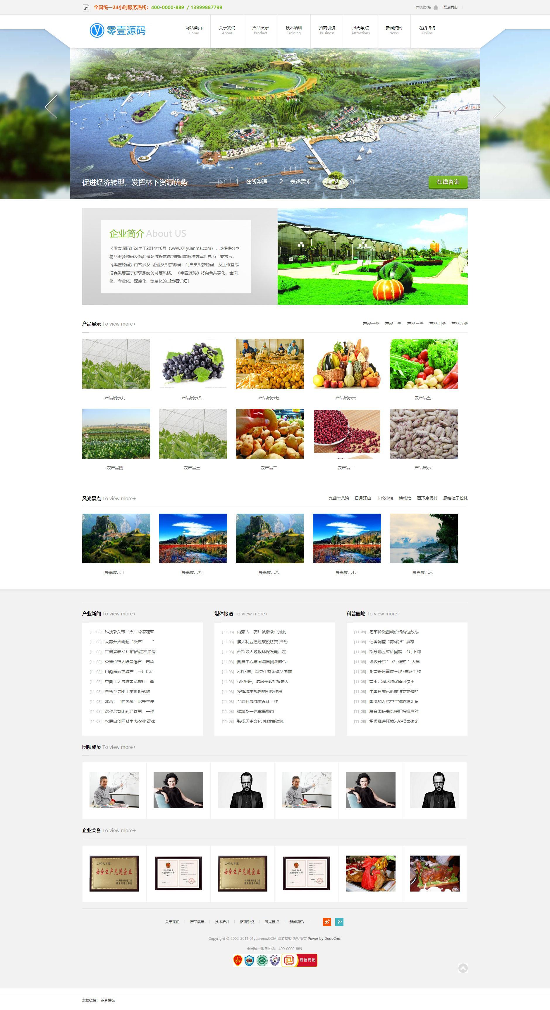 响应式生态蔬菜类企业织梦dedecms模板(自适应手机端)
