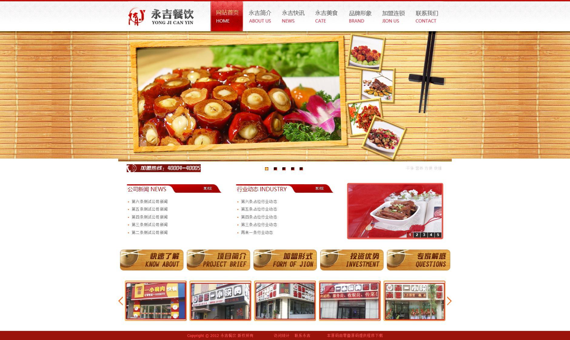 餐饮加盟快餐小吃连锁饮食行业织梦dedecms模板