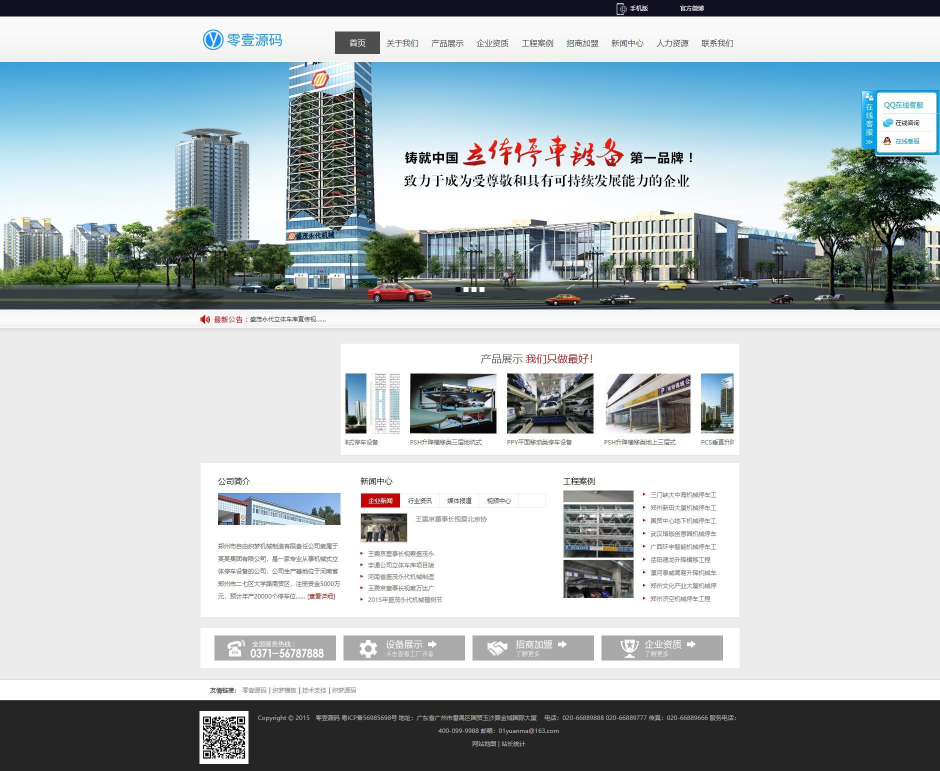 黑色大气企业通用集团公司网站织梦dedecms模板