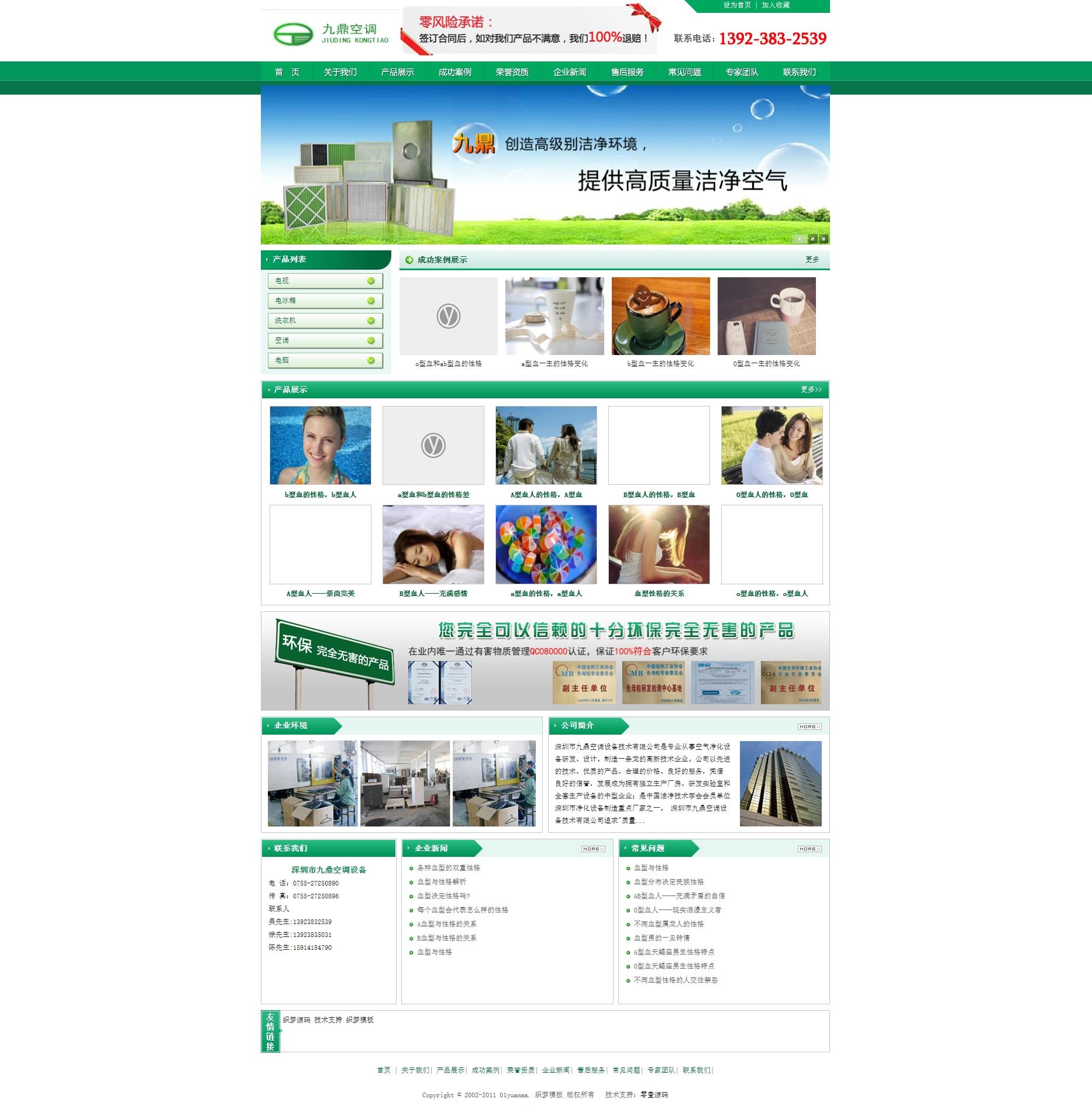 织梦dedecms5.7豪华绿色企业模板