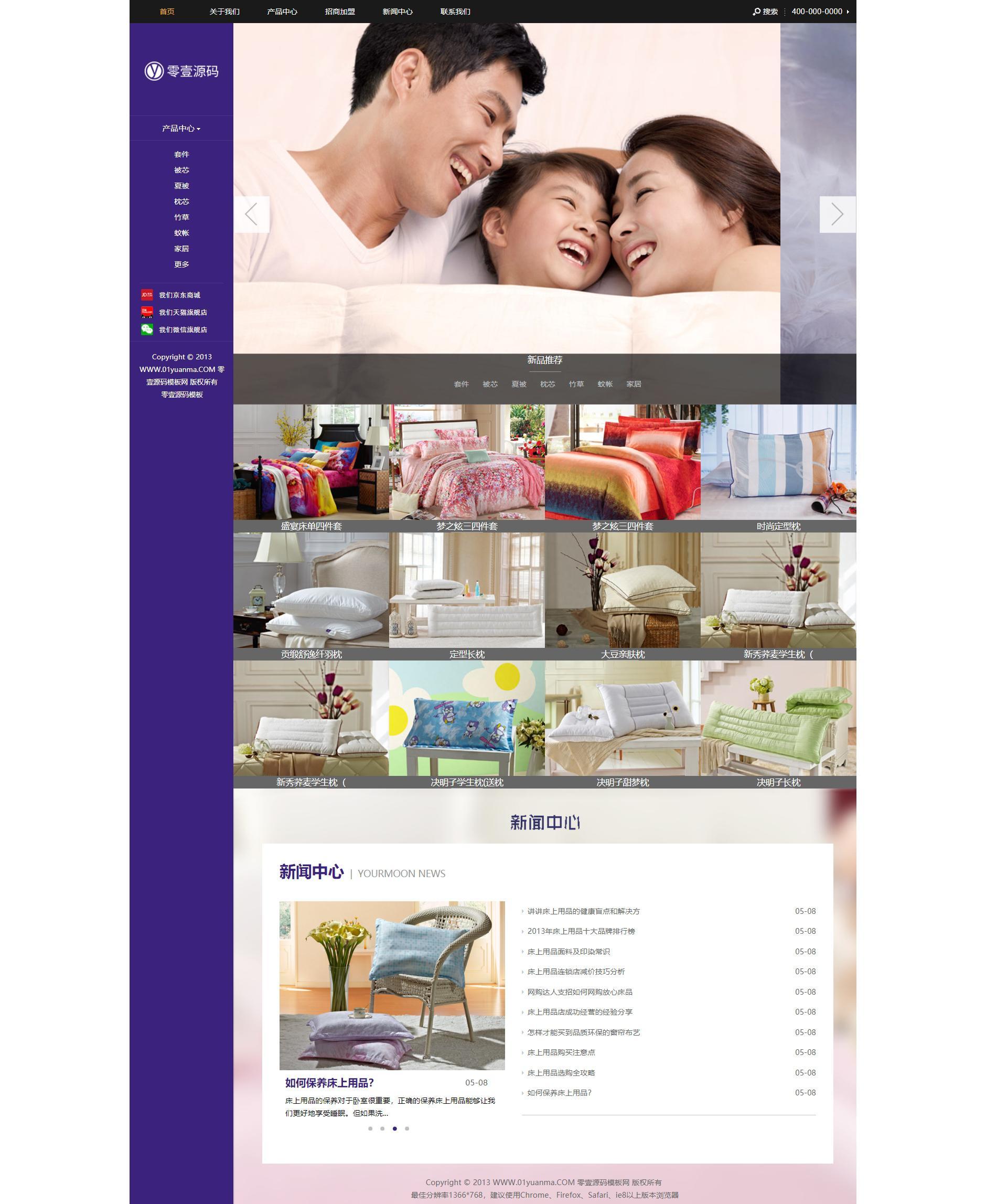 家居床上用品类企业网站织梦dedecms模板