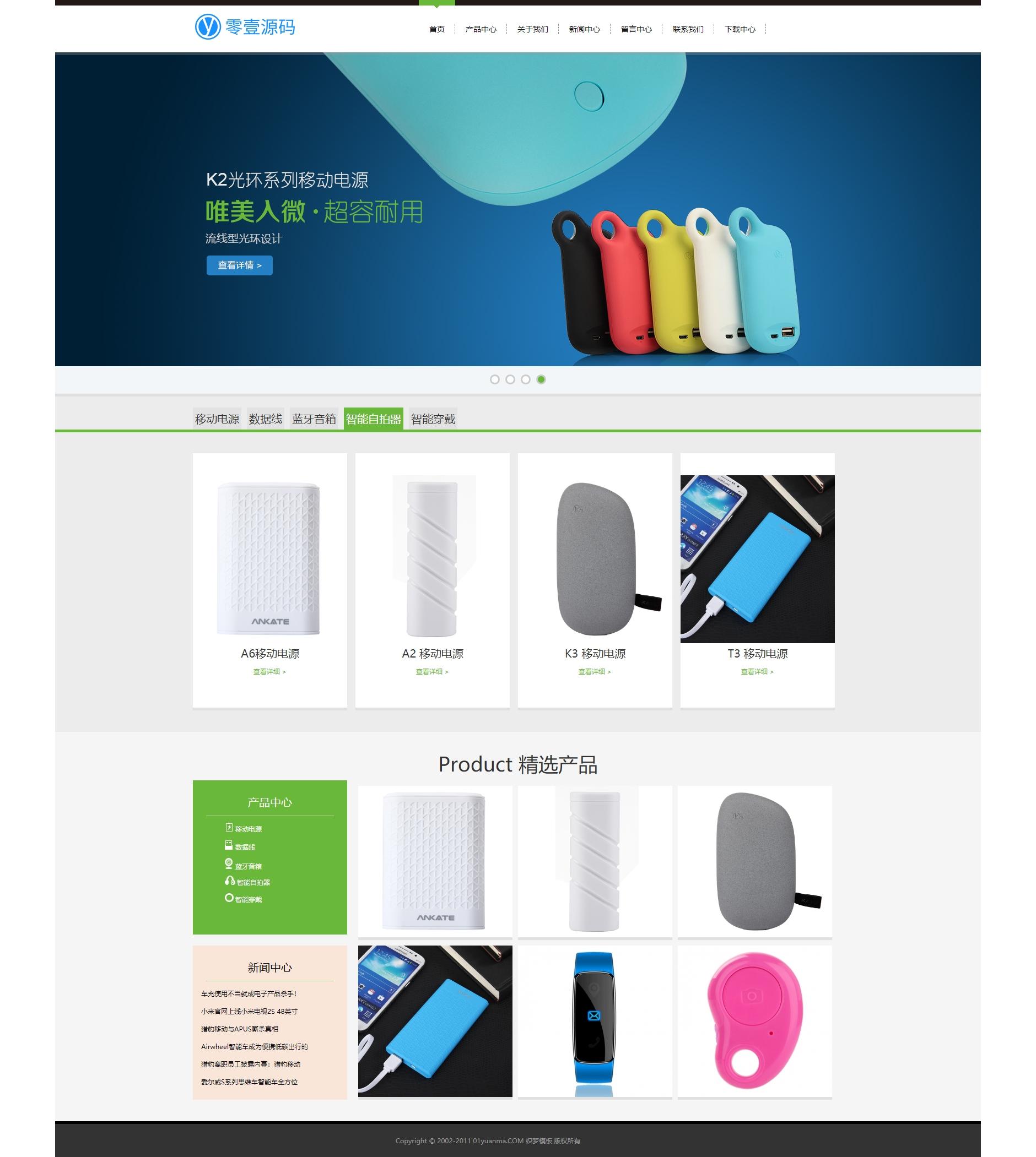 电子产品展示科技产品公司企业网站织梦dedecms模板