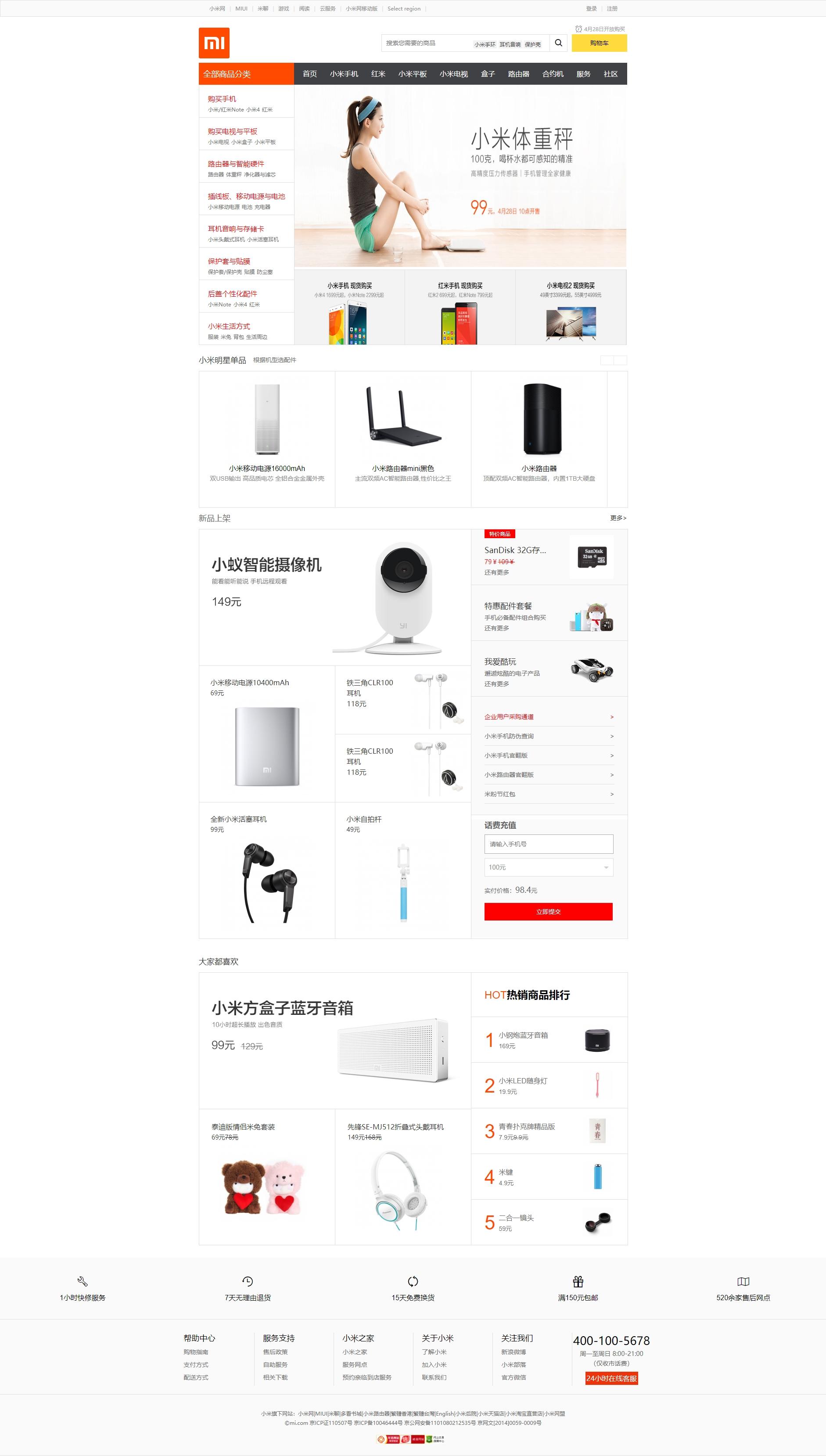 小米手机电子商品购物商城模板html下载