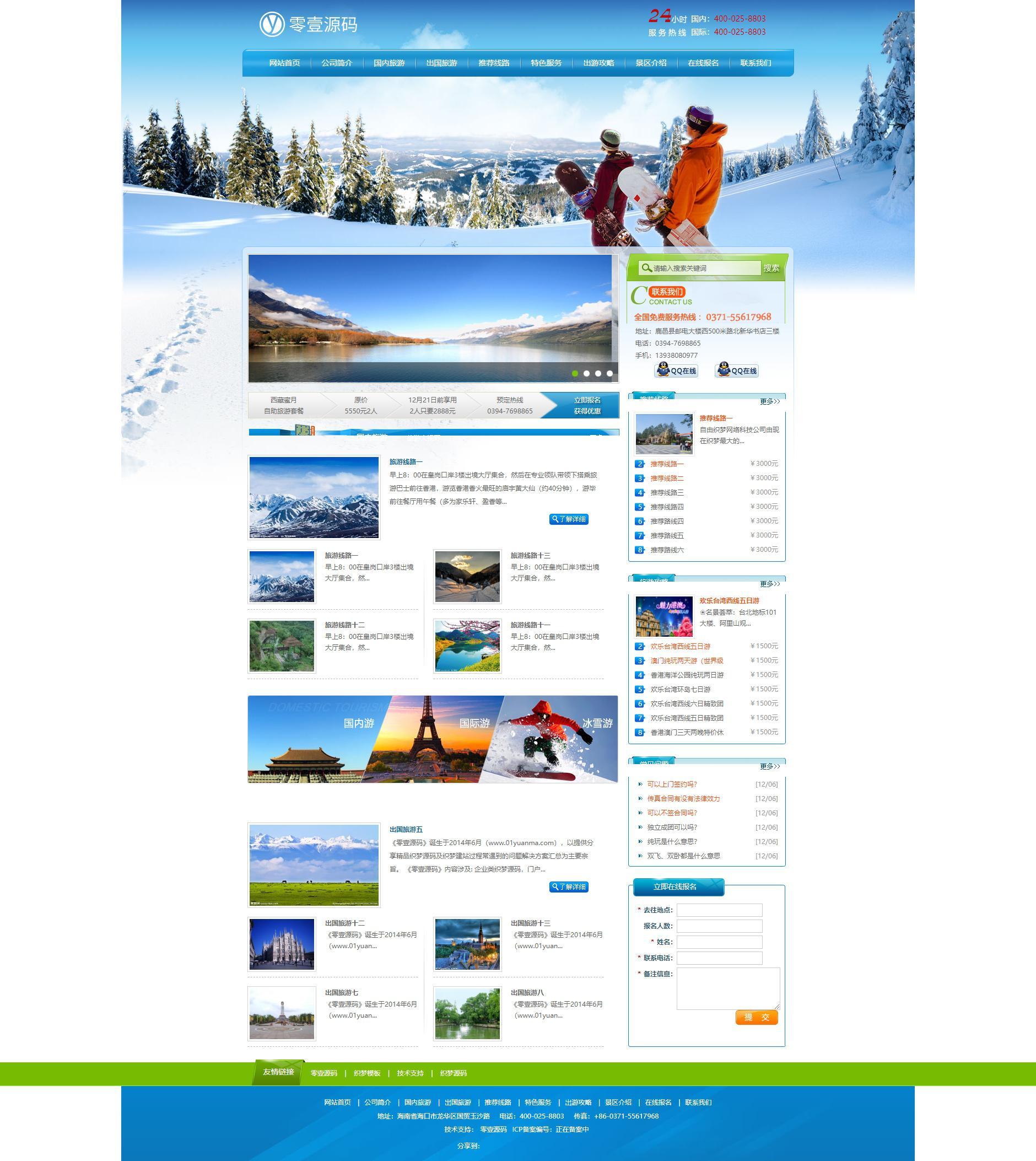滑雪场旅行旅游户外活动类企业网站织梦dedecms模板