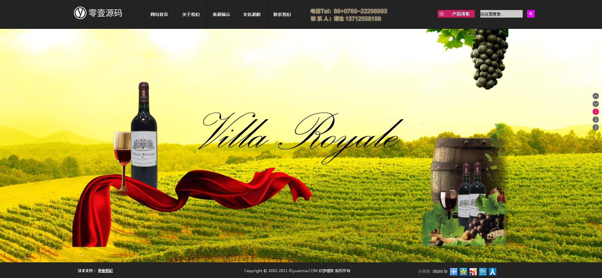 酒类酒业酒庄食品类网站织梦dedecms模板