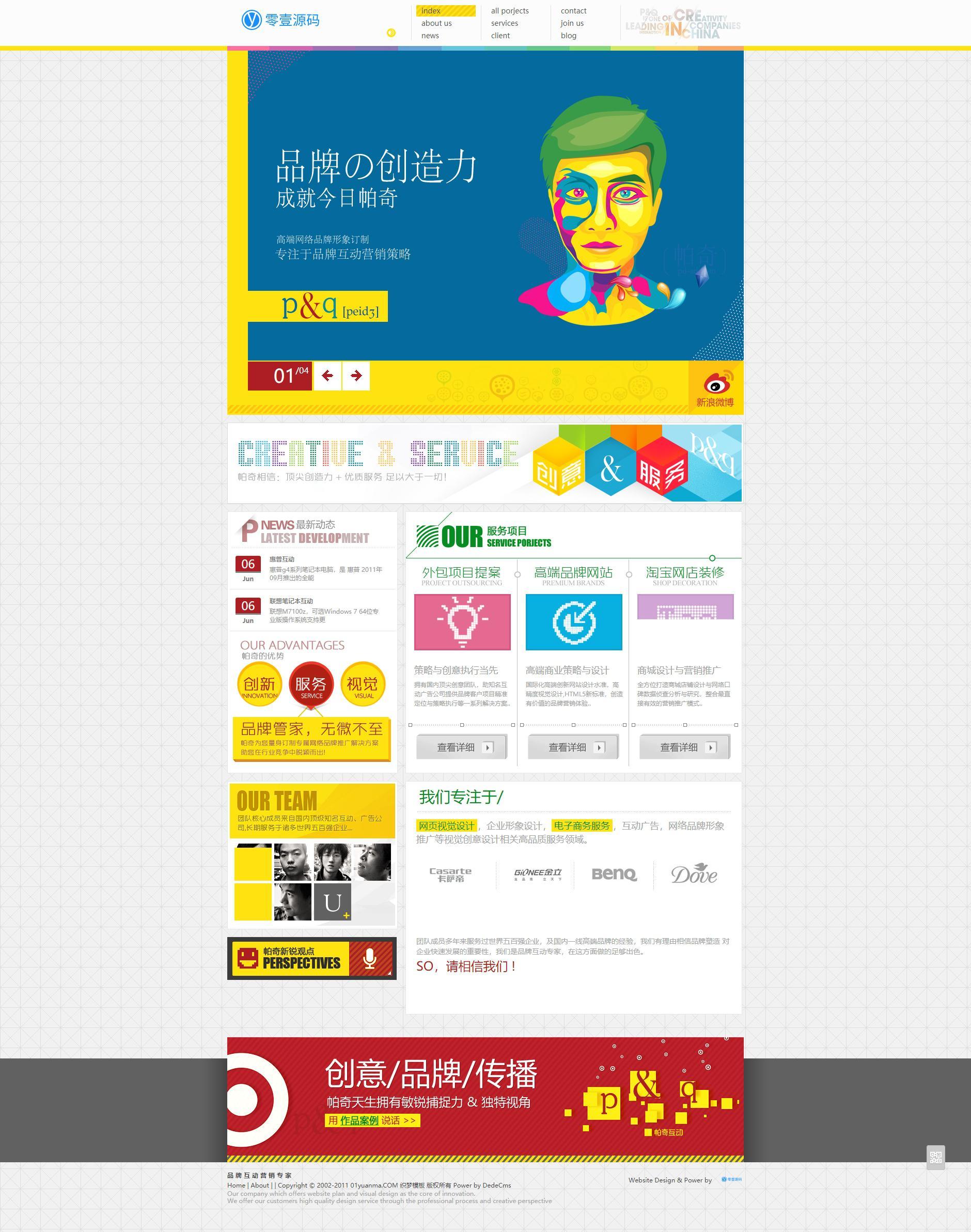创意网络营销类企业网站织梦dedecms模板