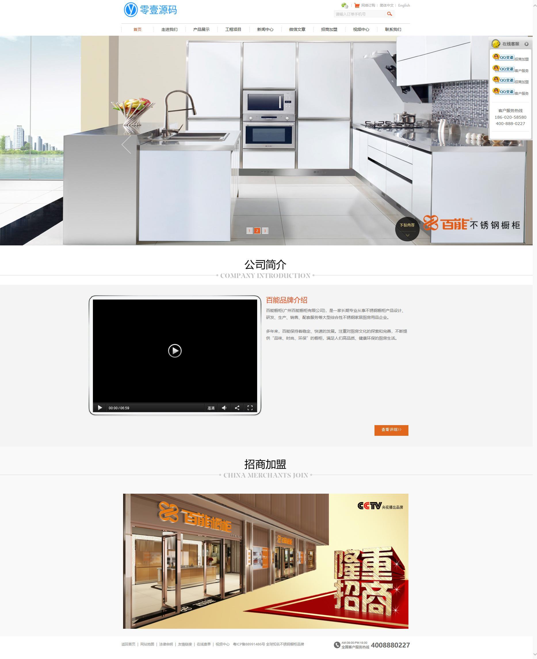 橱柜家具类企业公司网站织梦dedecms模板