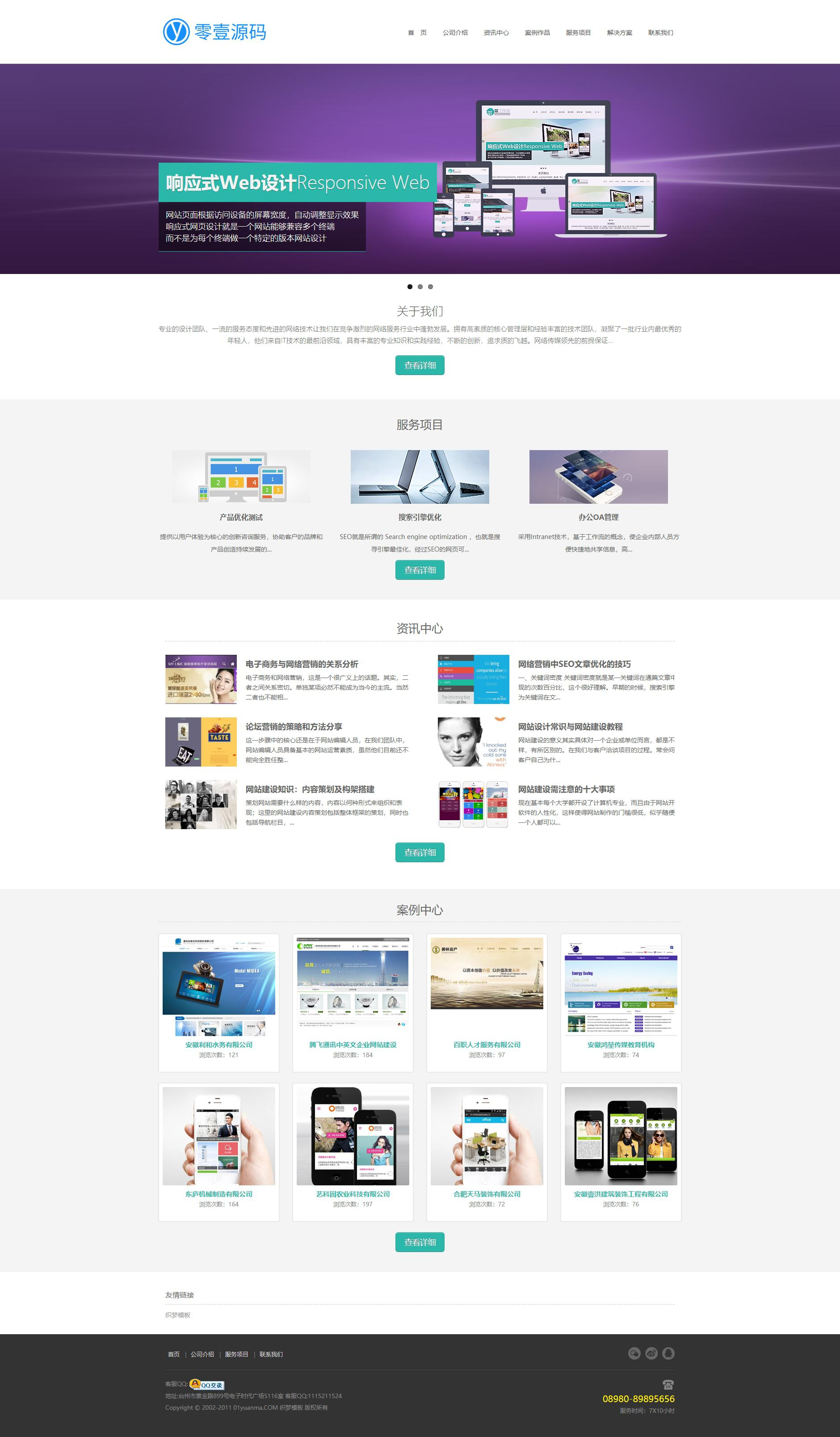 html5响应式自适应网络设计公司网站织梦dedecms模板