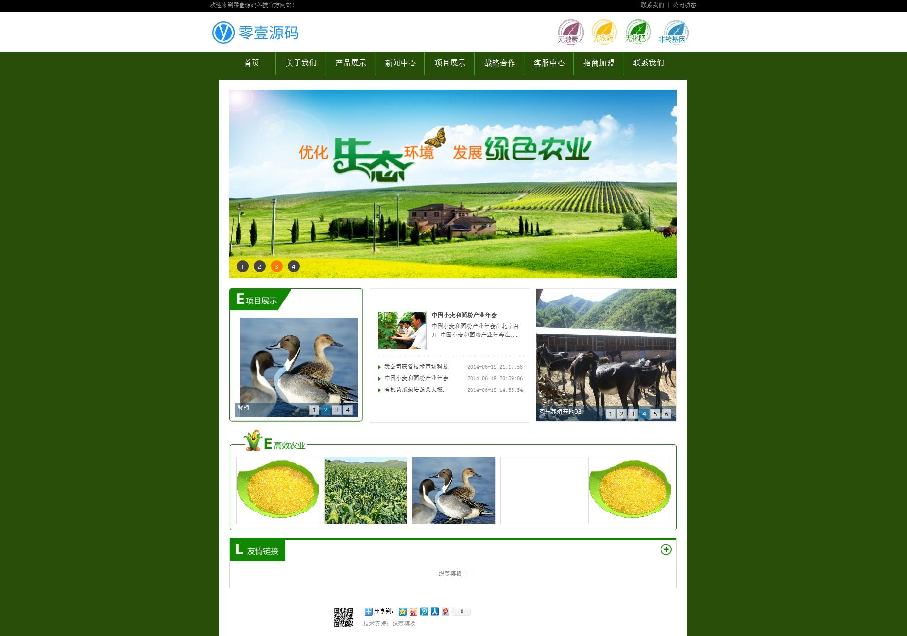 绿色农业生态产品类企业网站织梦dedecms模板