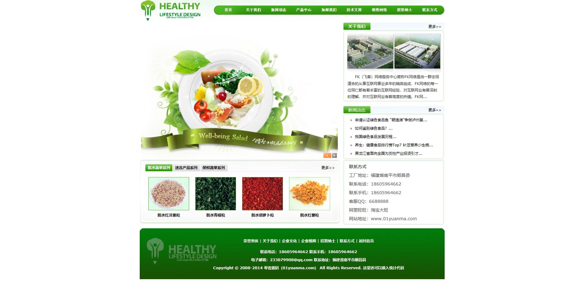 织梦dedecms绿色食品企业dede模板