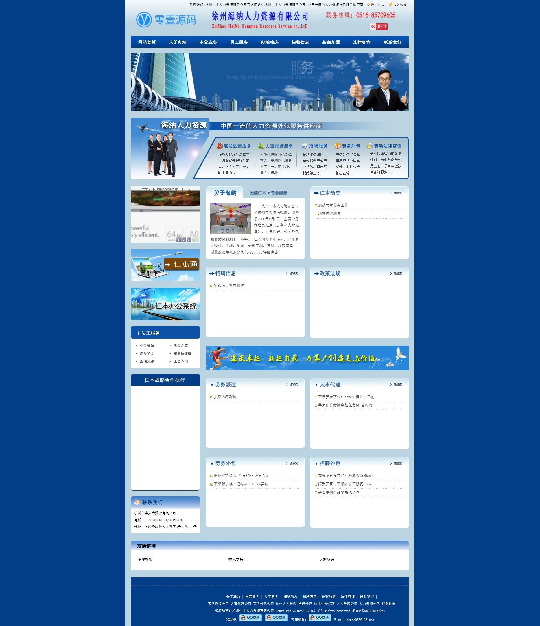 蓝色人力资源招聘类企业网站织梦dedecms模板