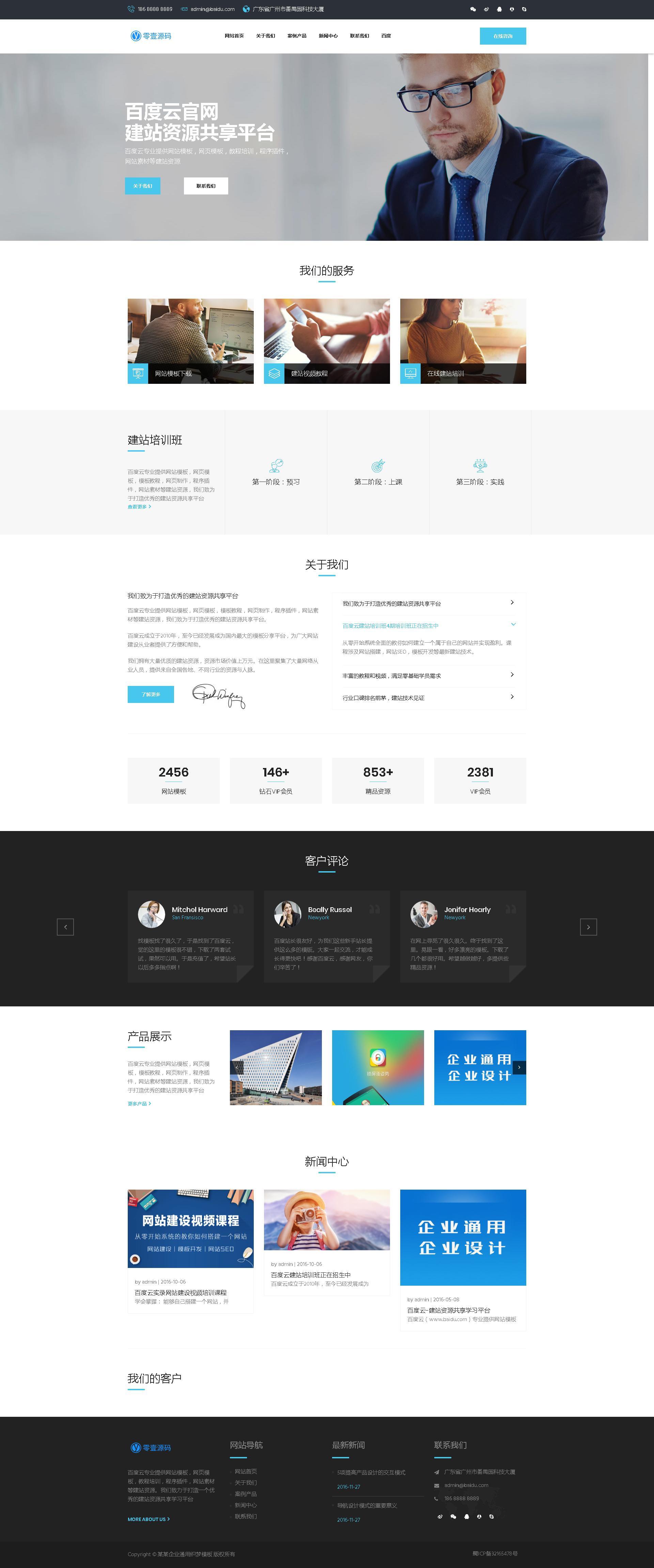 响应式蓝色高端商务公司企业织梦dedecms整站源码(自适应手机端)