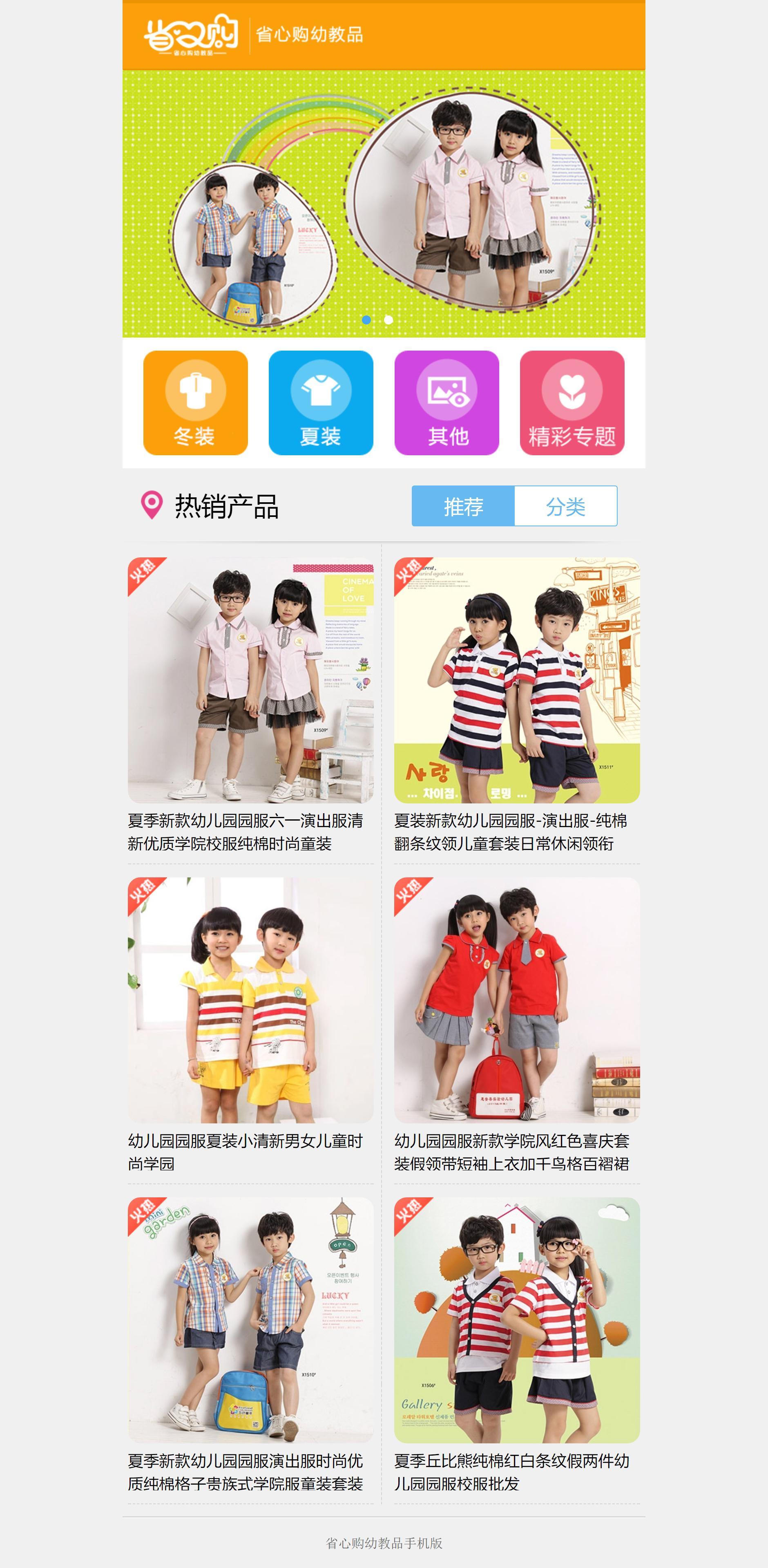 橙色的电子童装商城手机网站源码html模板