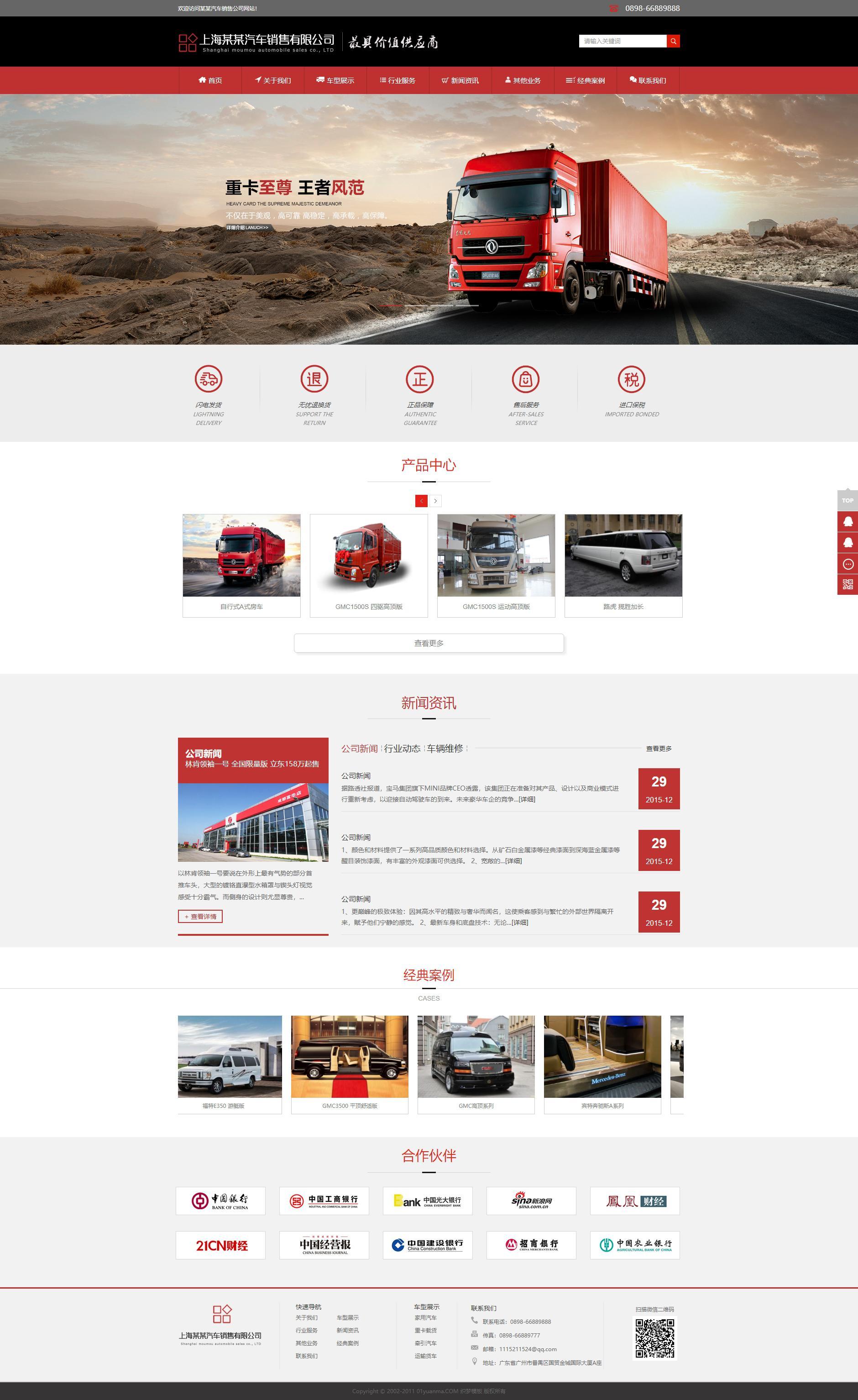 汽车销售类公司网站织梦dedecms企业模板