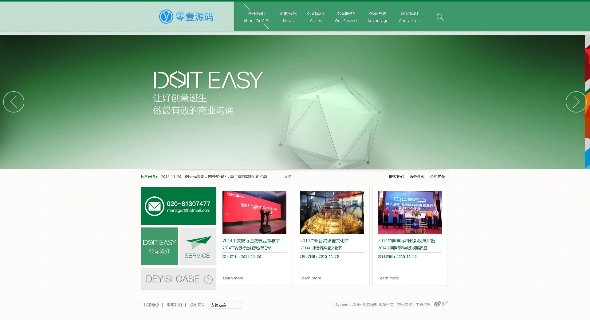 绿色广告设计类企业公司网站织梦dedecms模板