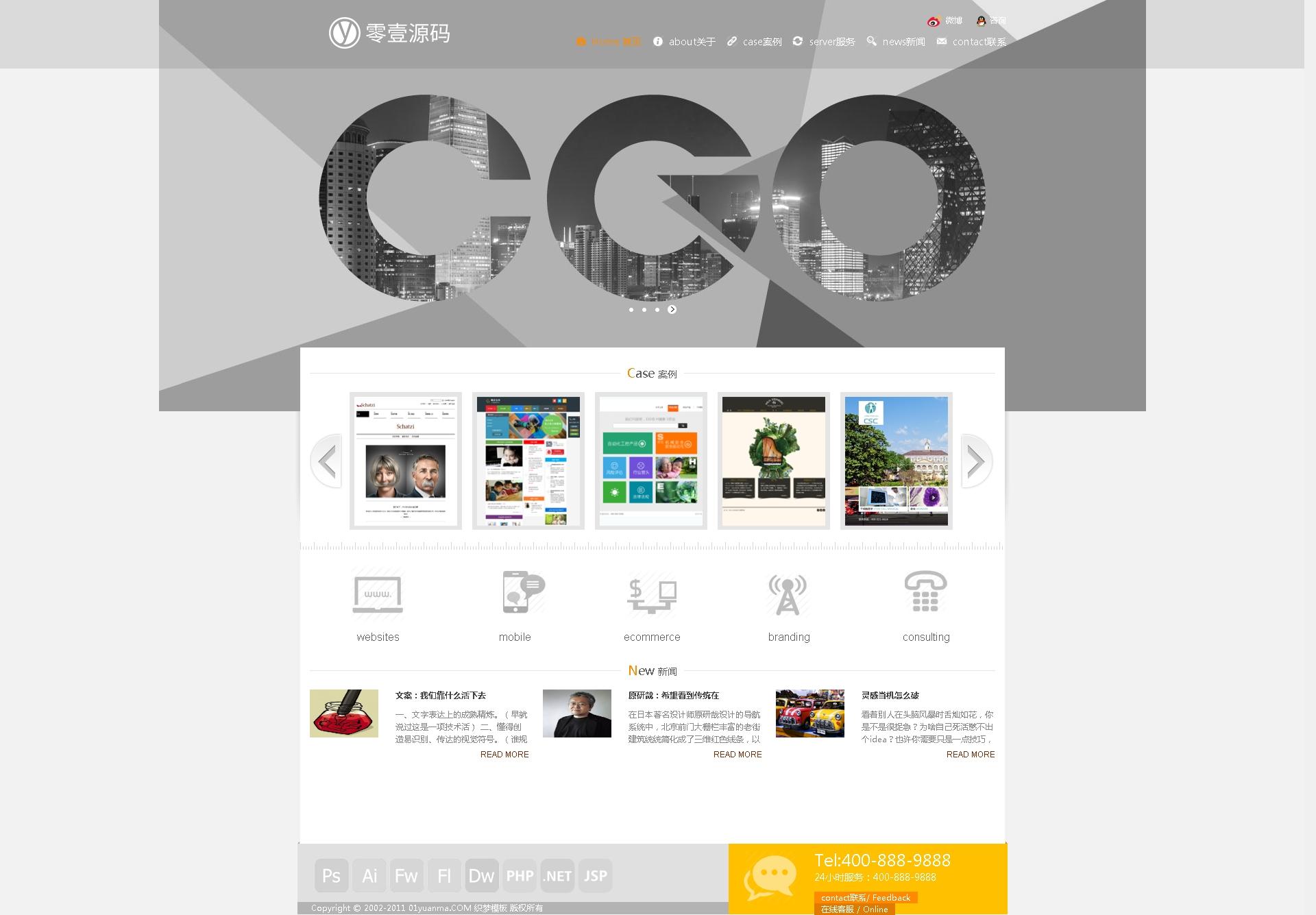 多彩网络设计网站建设类企业公司织梦dedecms模板
