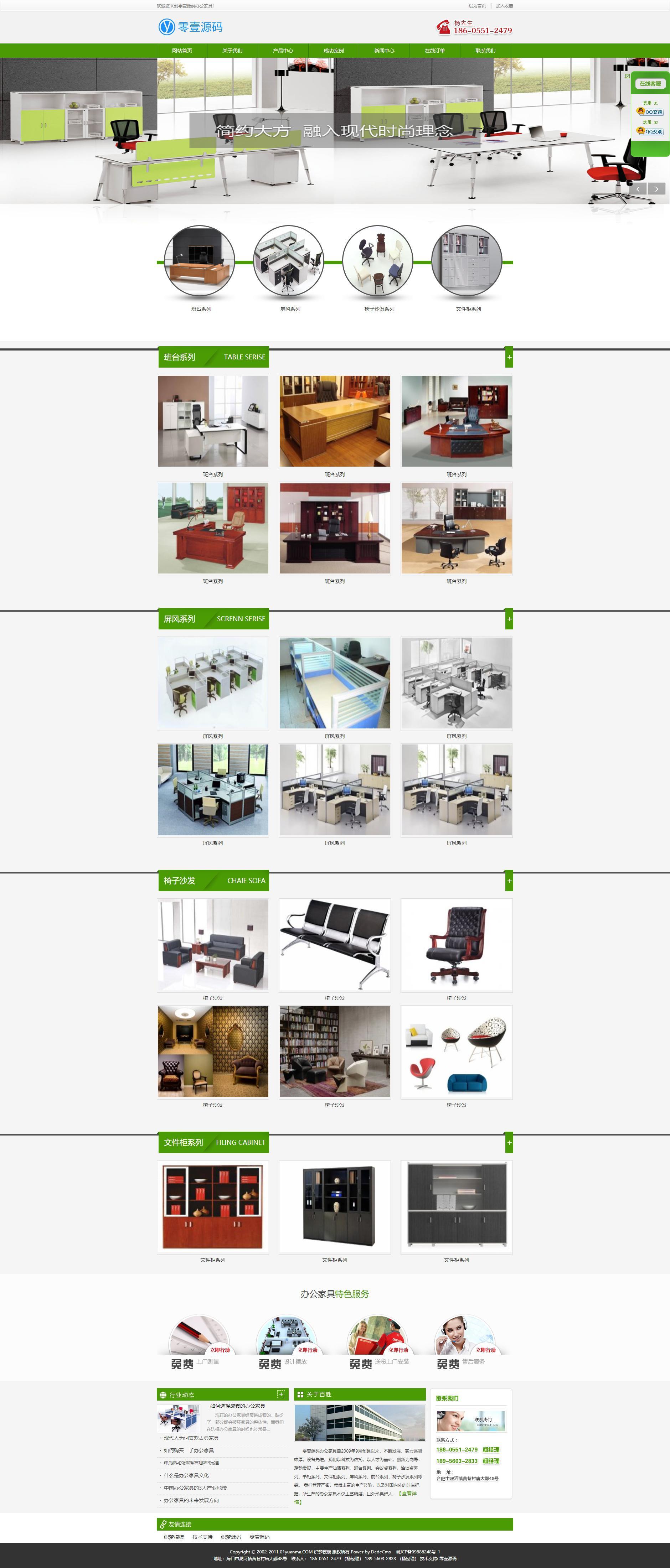 绿色大气办公家具类企业织梦dedecms模板