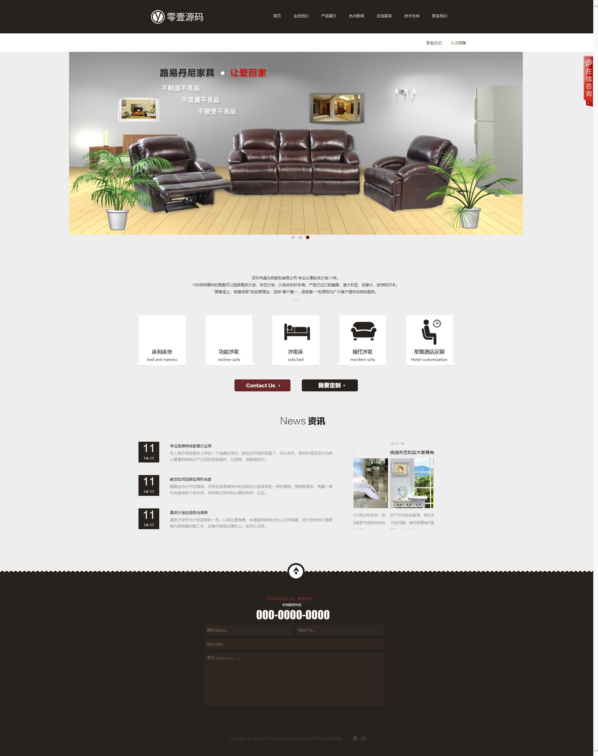 html5高端织梦dedecms装修建筑/装饰建材/办公家具通用公司企业模板