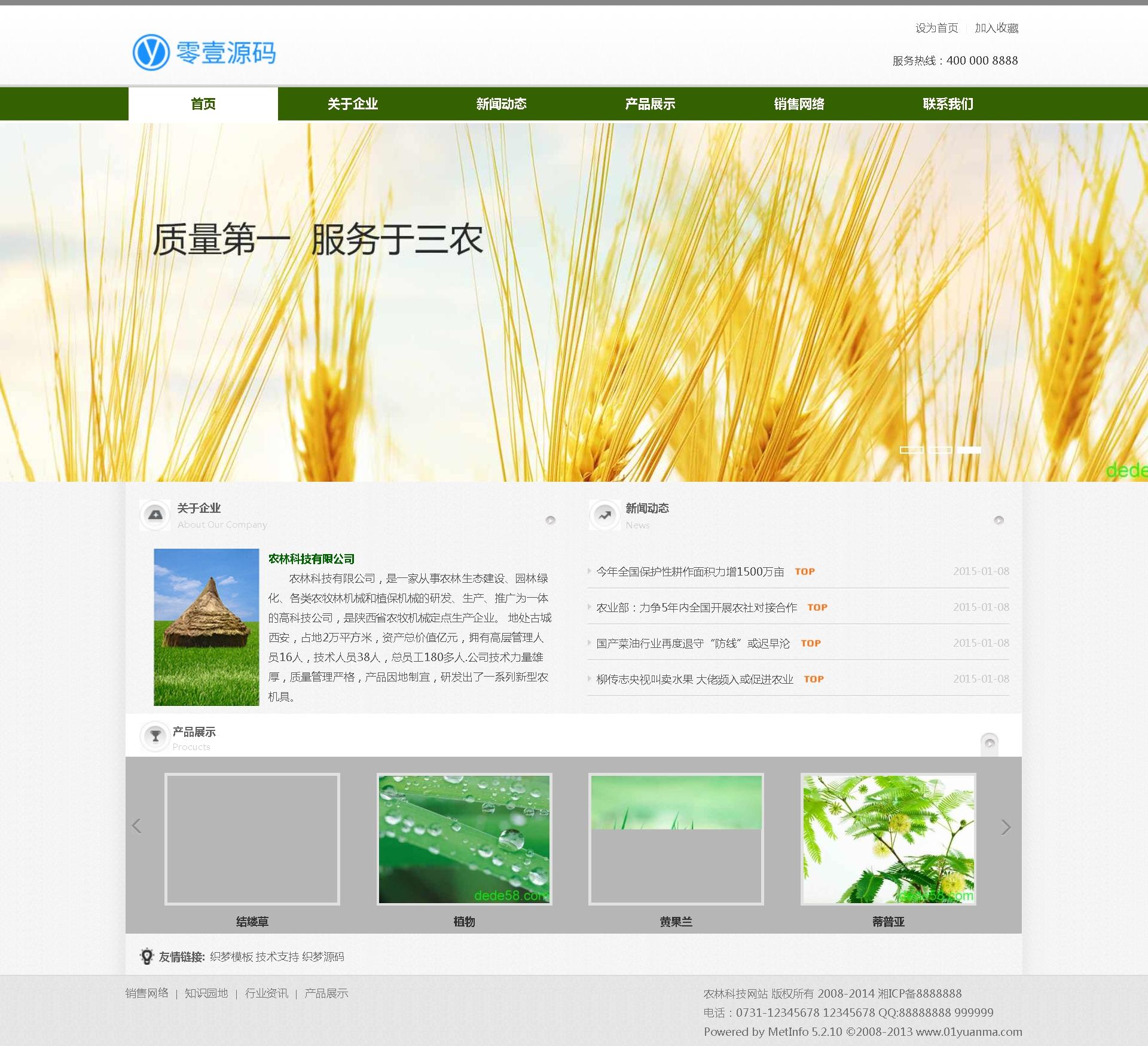 农林科技公司网站dedecms织梦模板