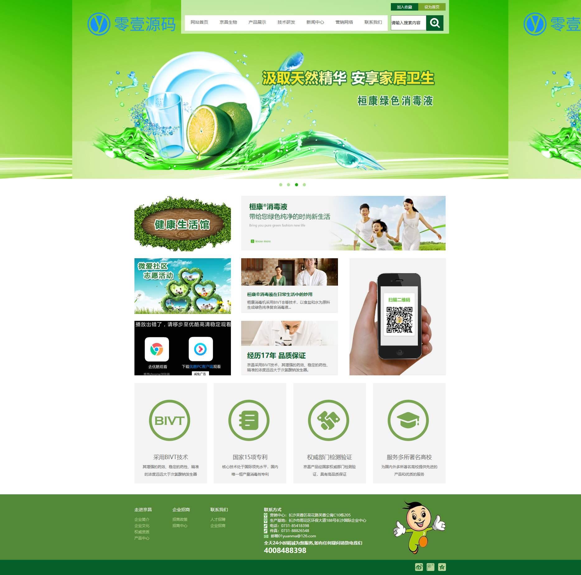 绿色生物科技环保类企业网站织梦dedecms模板