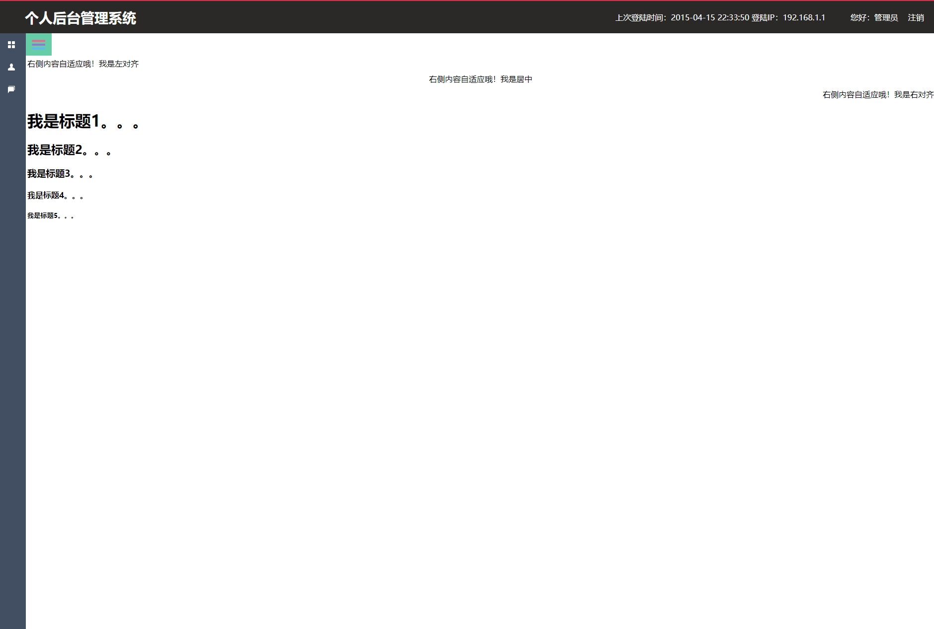 黑色扁平的cms企业后台系统html模板下载