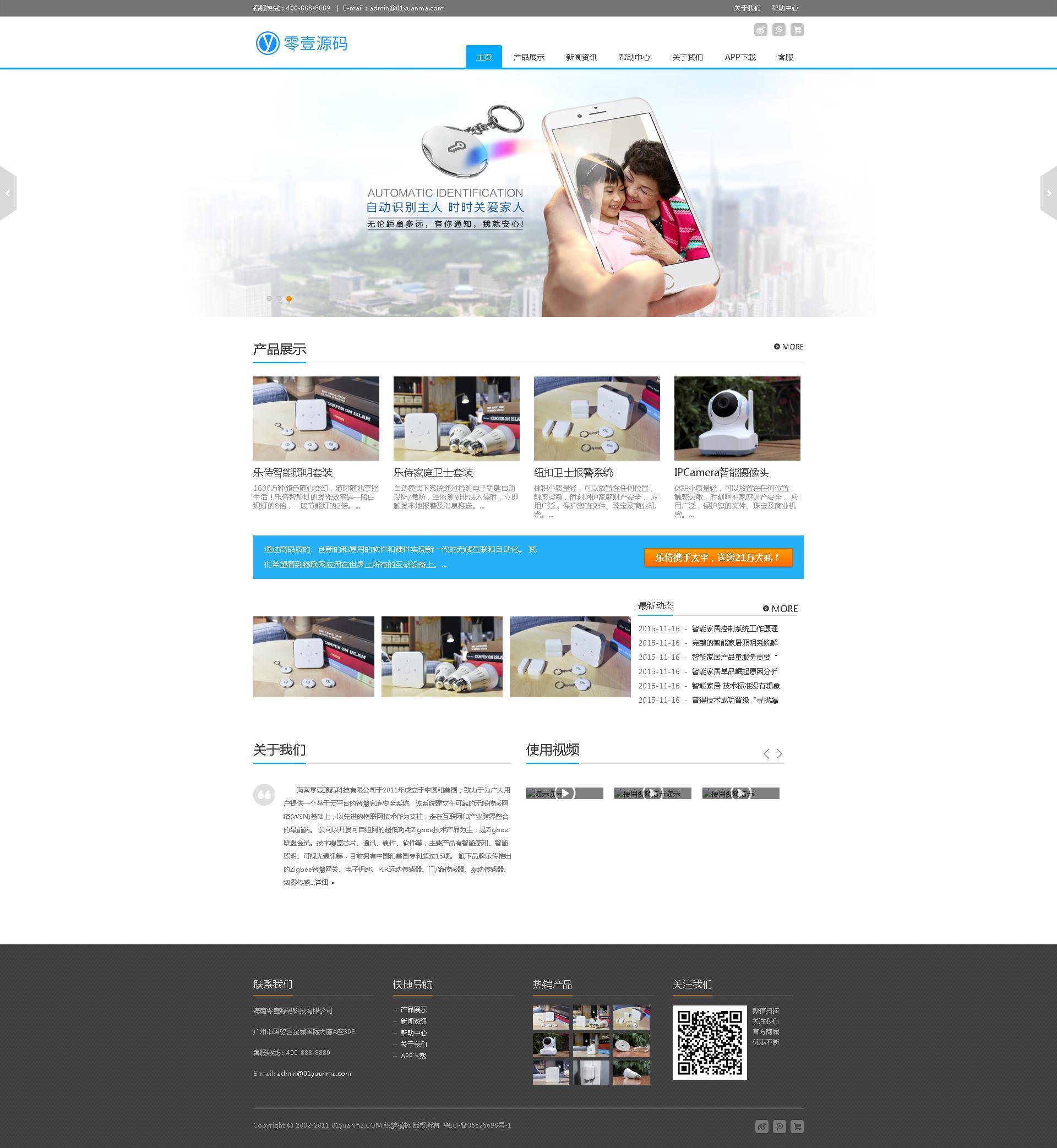 自适应电子防盗产品展示网站织梦dedecms模板
