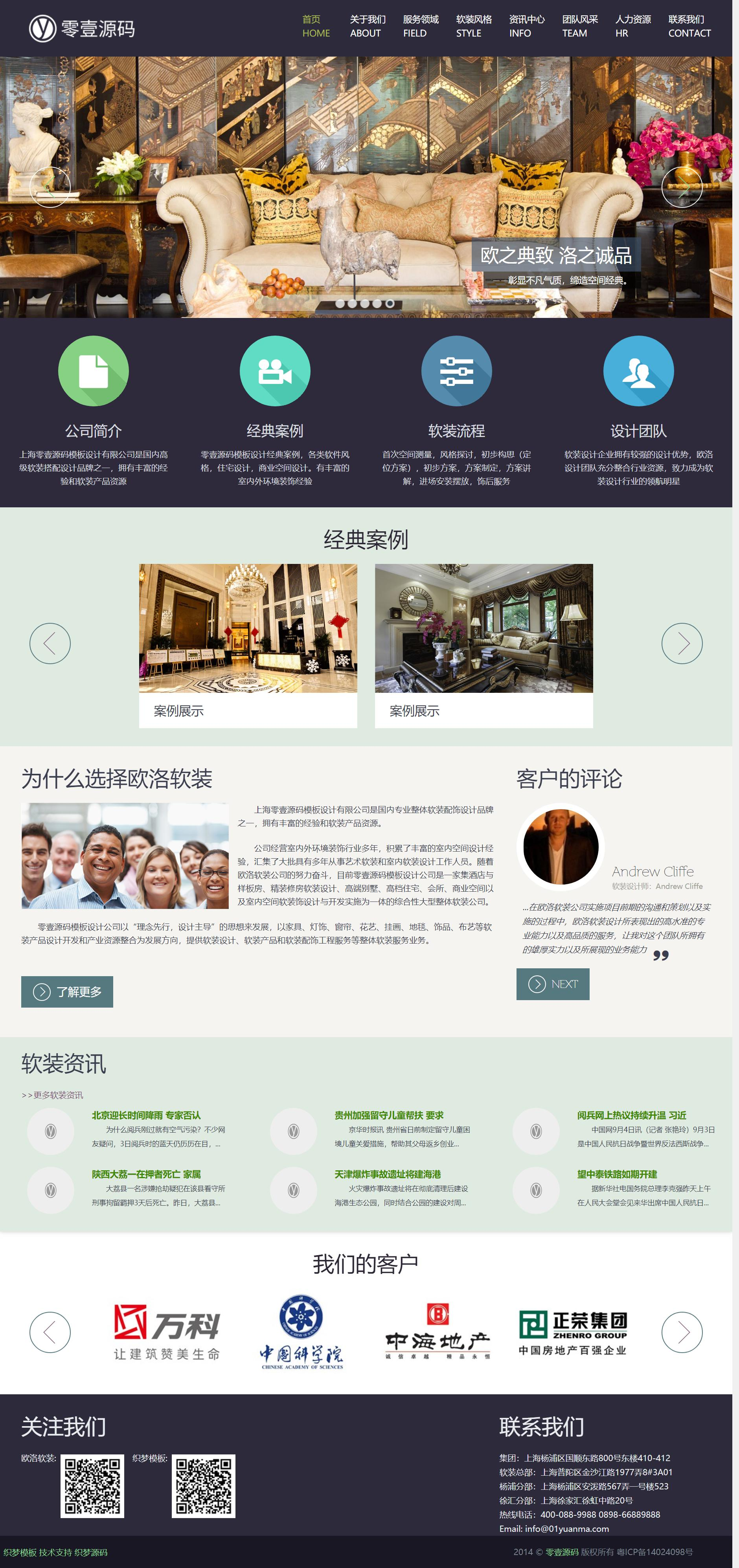 织梦dedecmsHTML5紫色响应式软装装修类企业模板