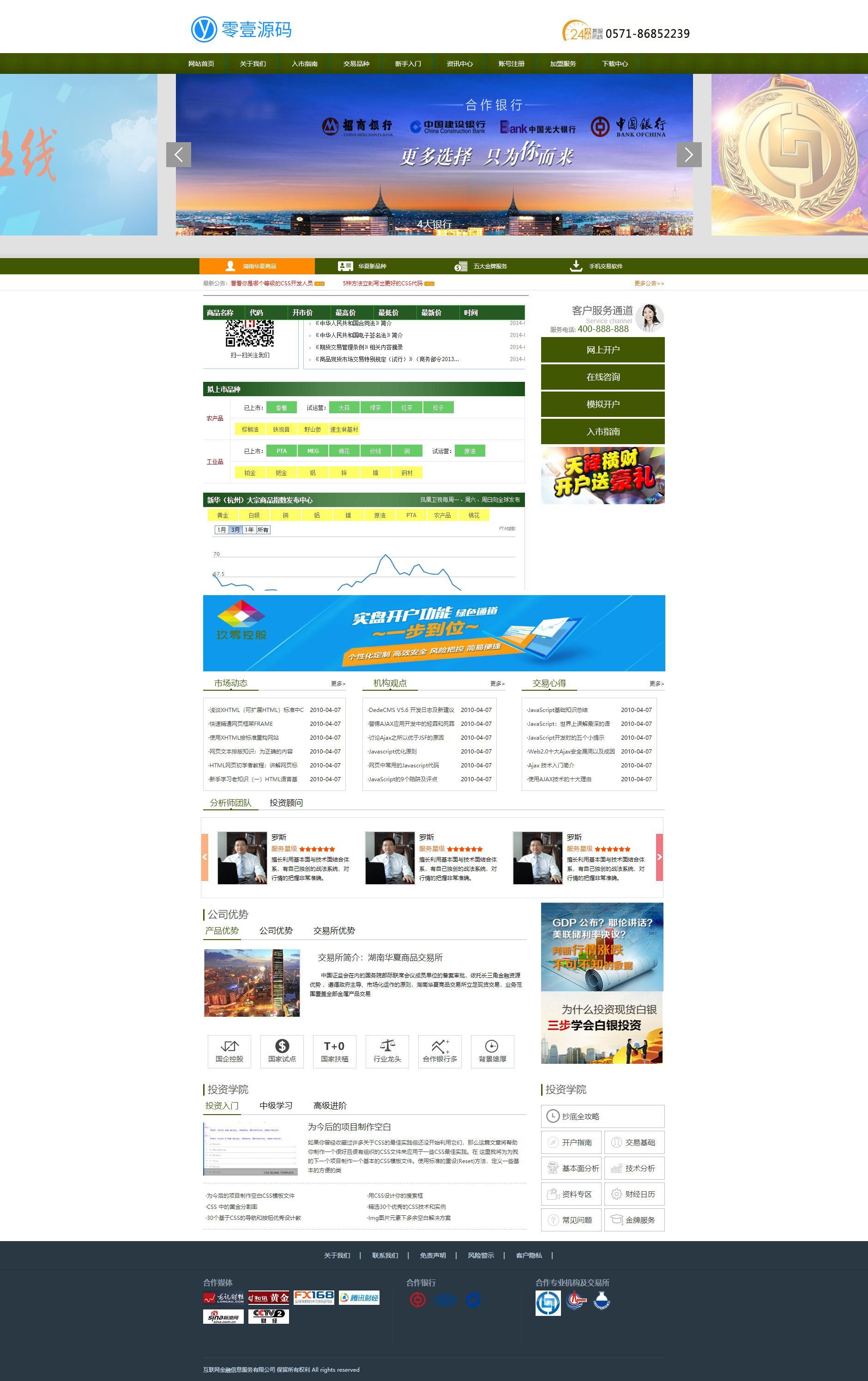 绿色主题贵金属网站织梦dedecms模板