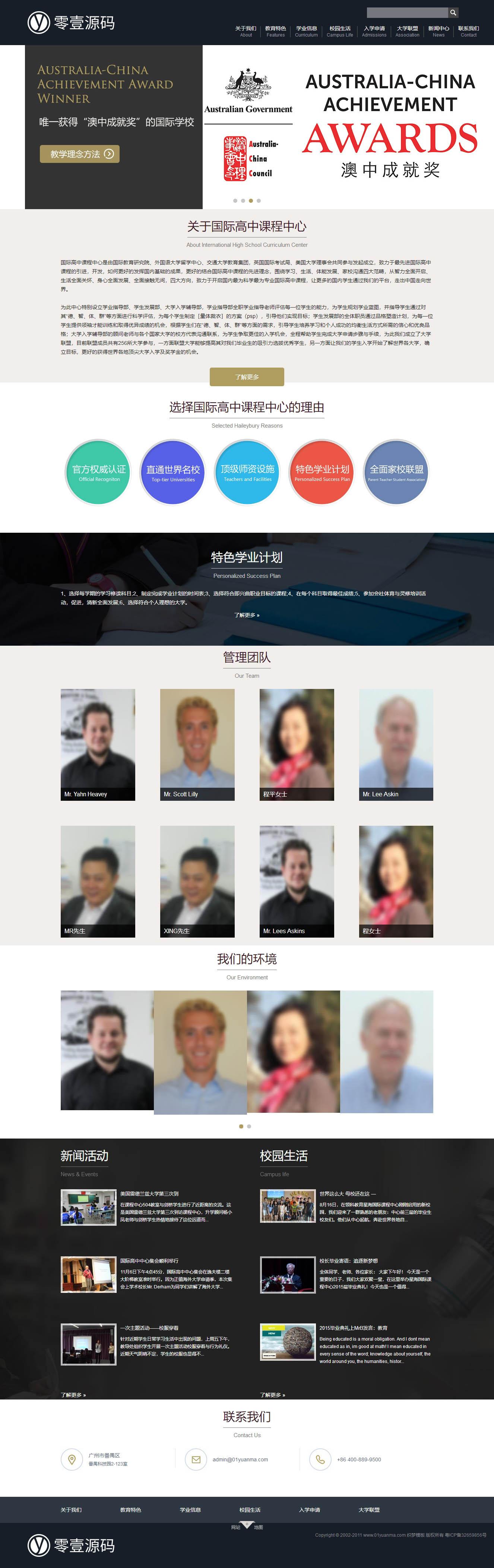 国际高中课程教育培训中心响应式网站织梦dedecms源码