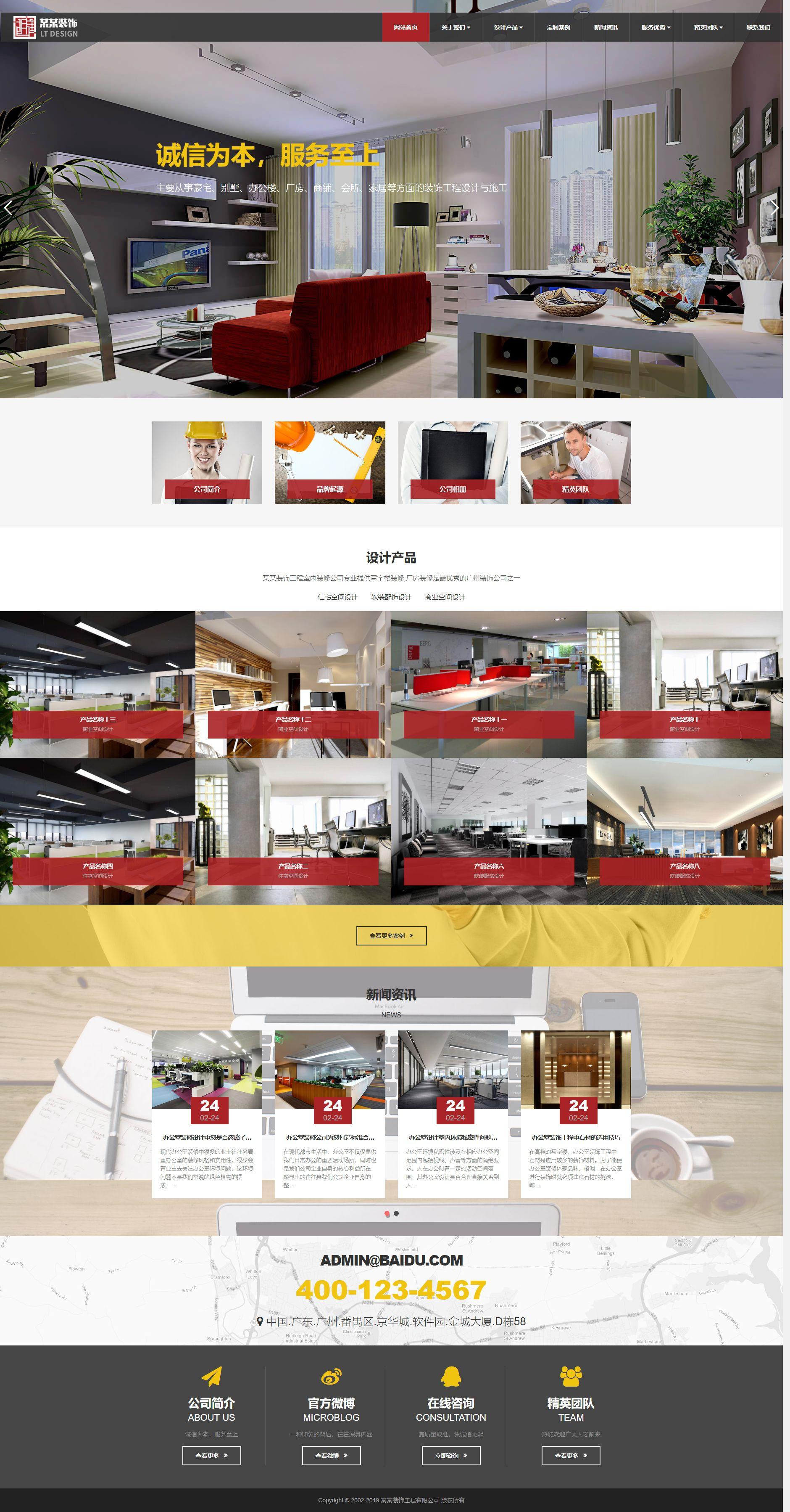 响应式装饰工程类网站织梦dedecms模板(自适应手机端)