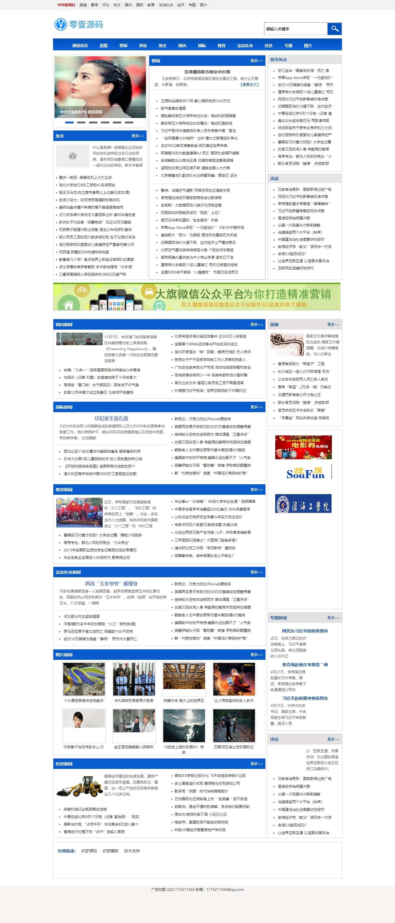 最新升级仿中华新闻社文章门户类织梦dedecms模板