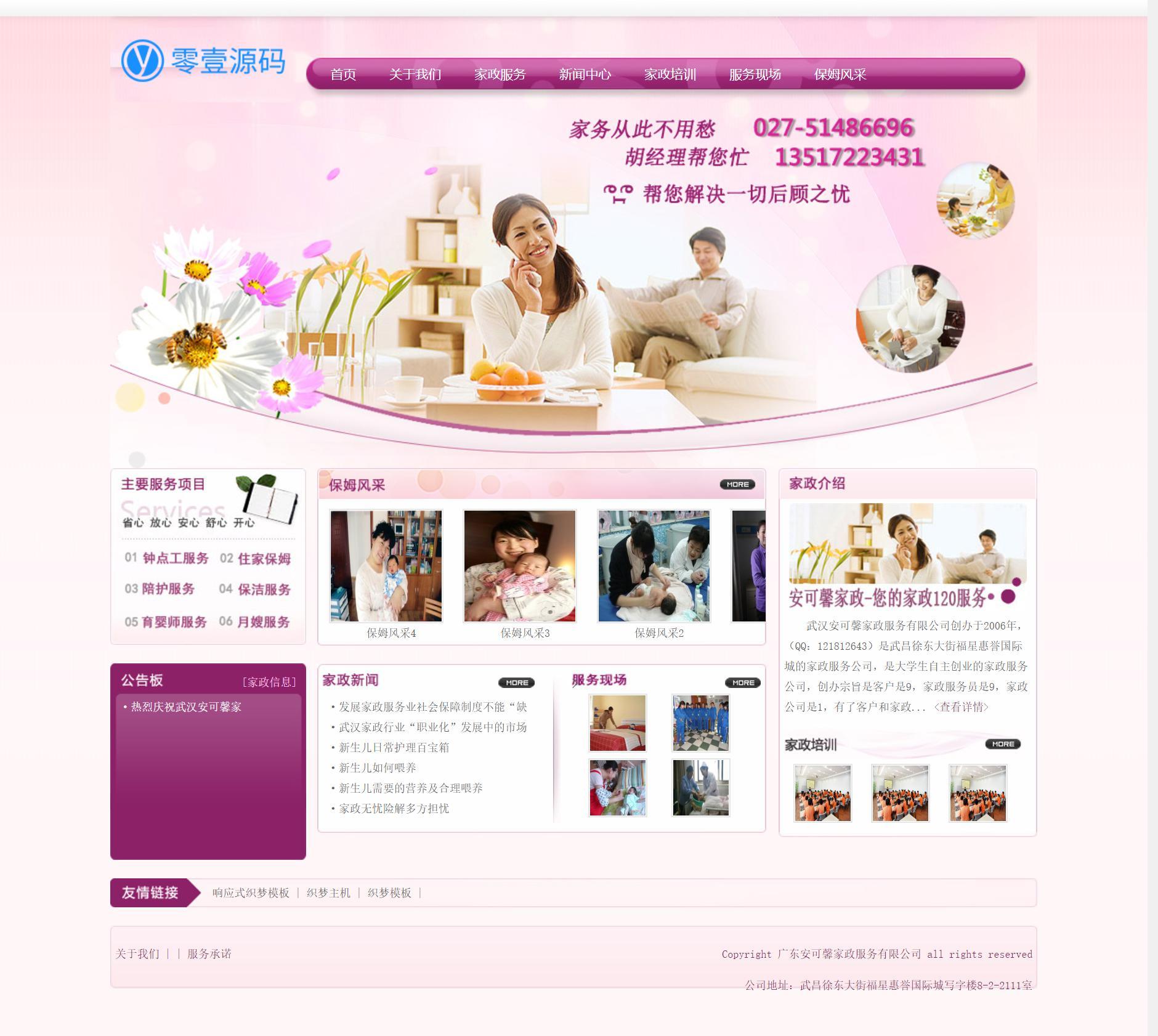 粉红色家政服务月嫂类网站织梦dedecms模板