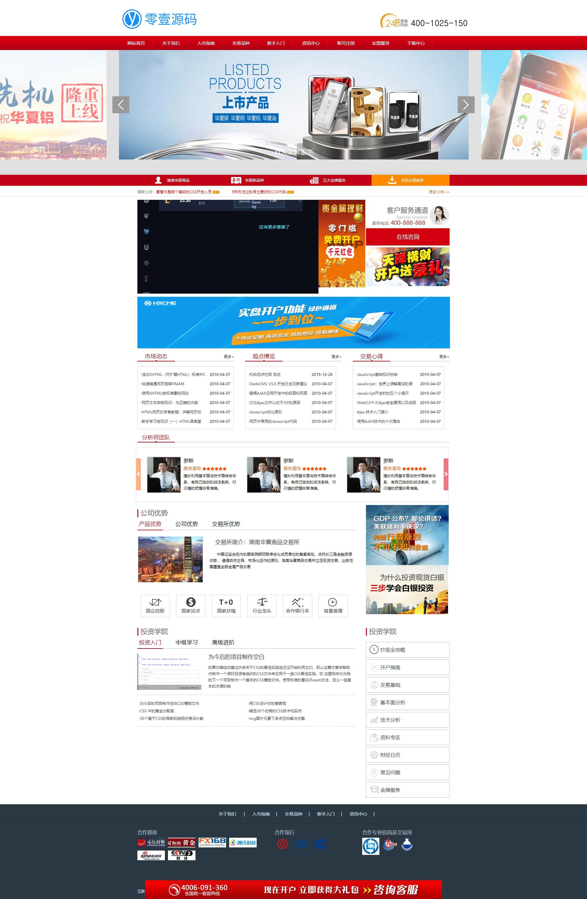 带动态数据的贵金属金融类企业网站织梦dedecms模板