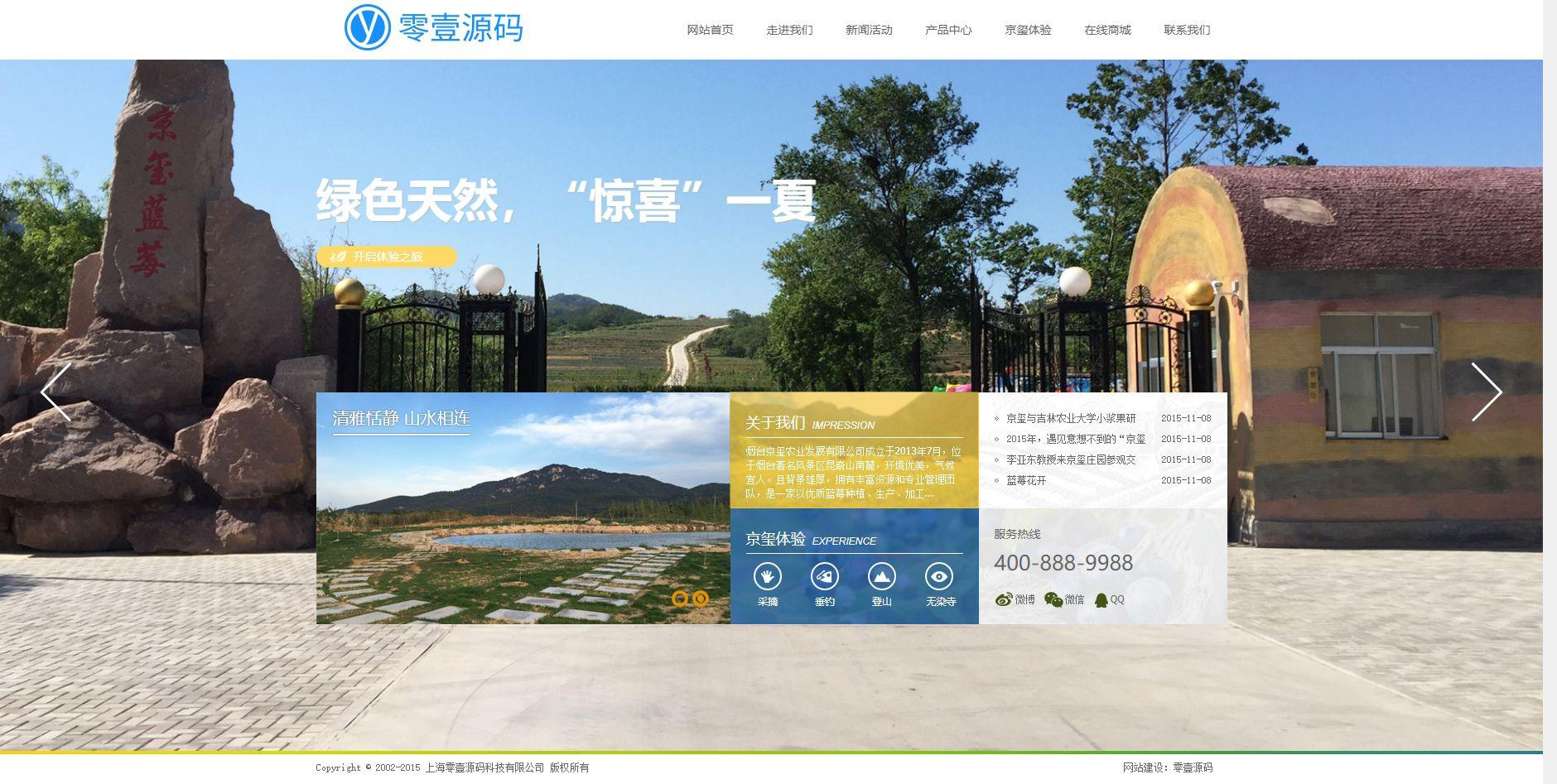 小清新农业农林农家乐类企业网站织梦dedecms模板