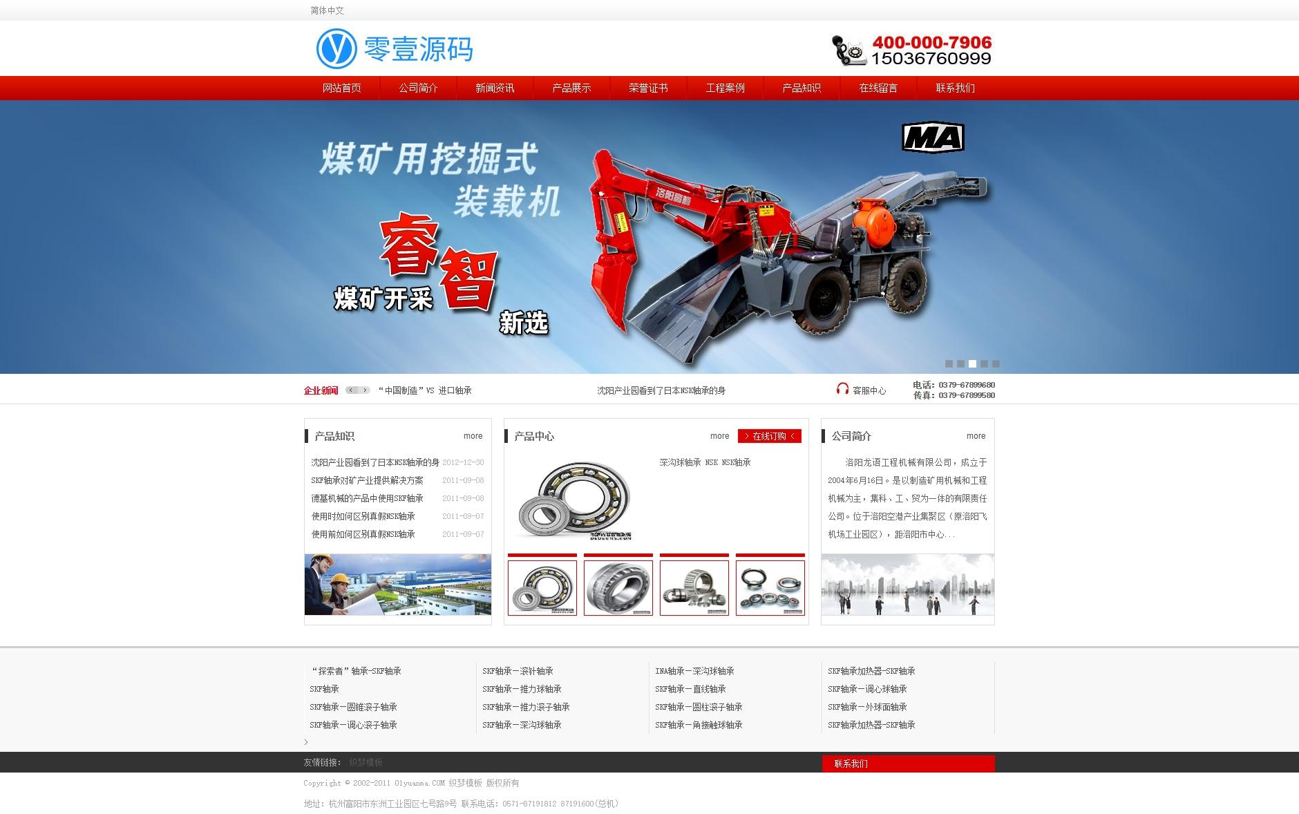 机械轴承类网站织梦dedecms模板