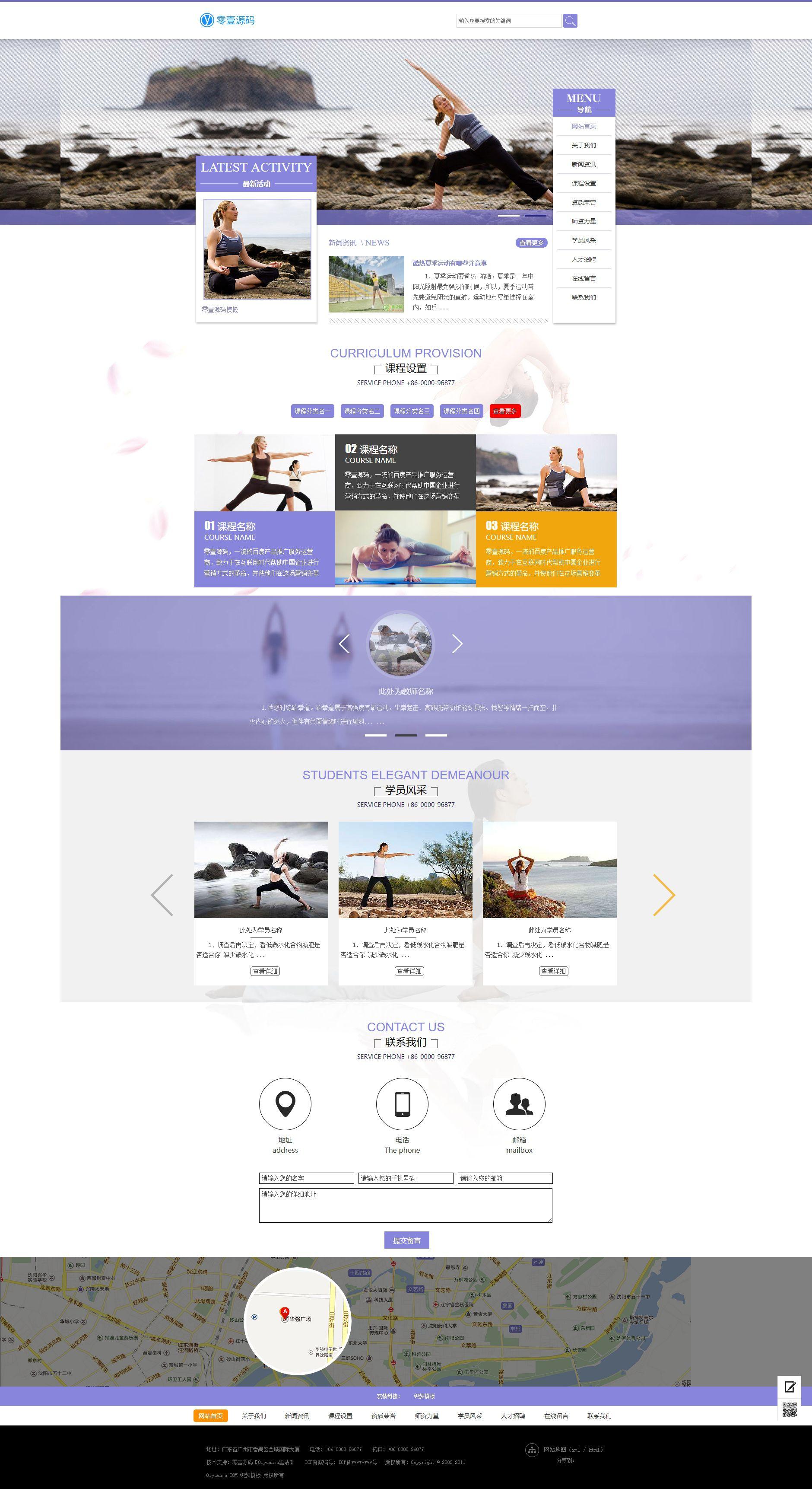 生活健身瑜伽类网站织梦dedecms模板(带手机版)