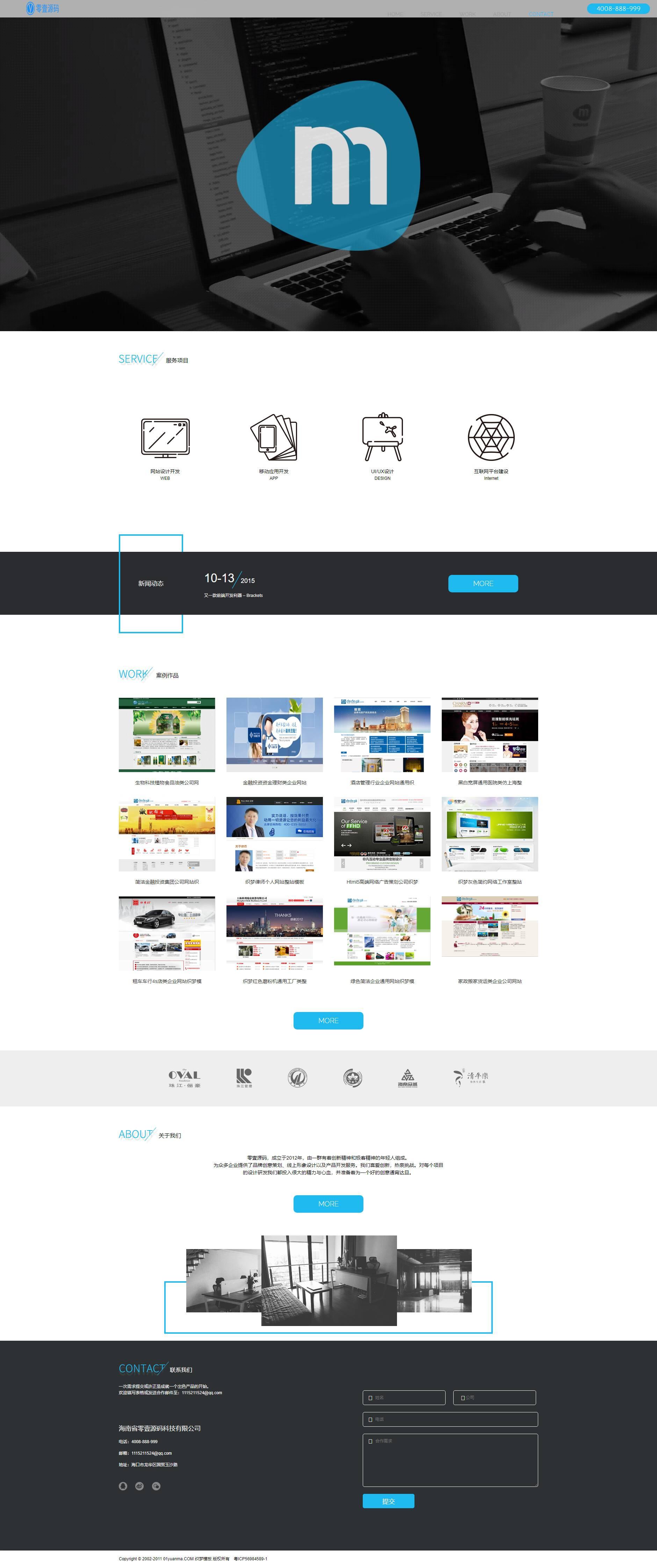 html5高端网络建站设计工作室网站织梦dedecms模板
