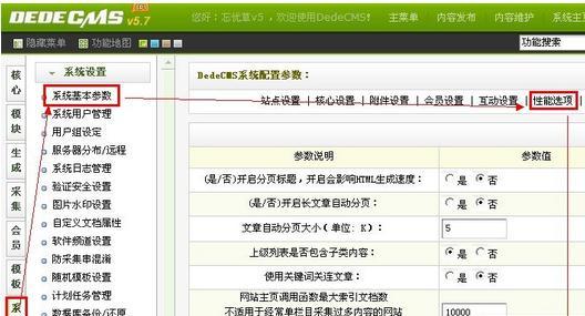 织梦dedecms如何设置发布文章后网站自动更新