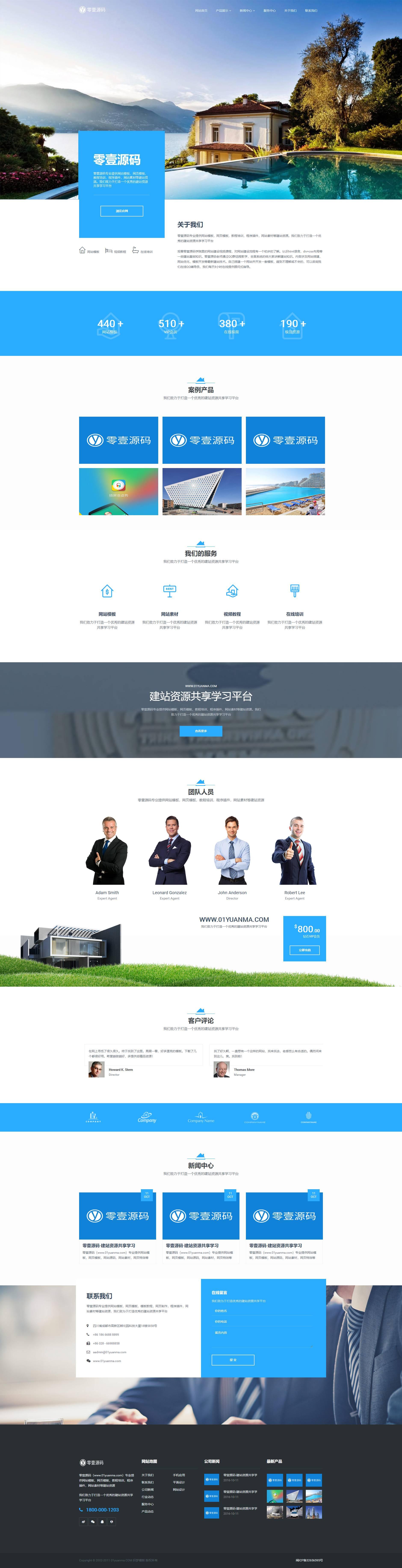 高端响应式自适应房屋出售建筑设计企业织梦dedecms模板