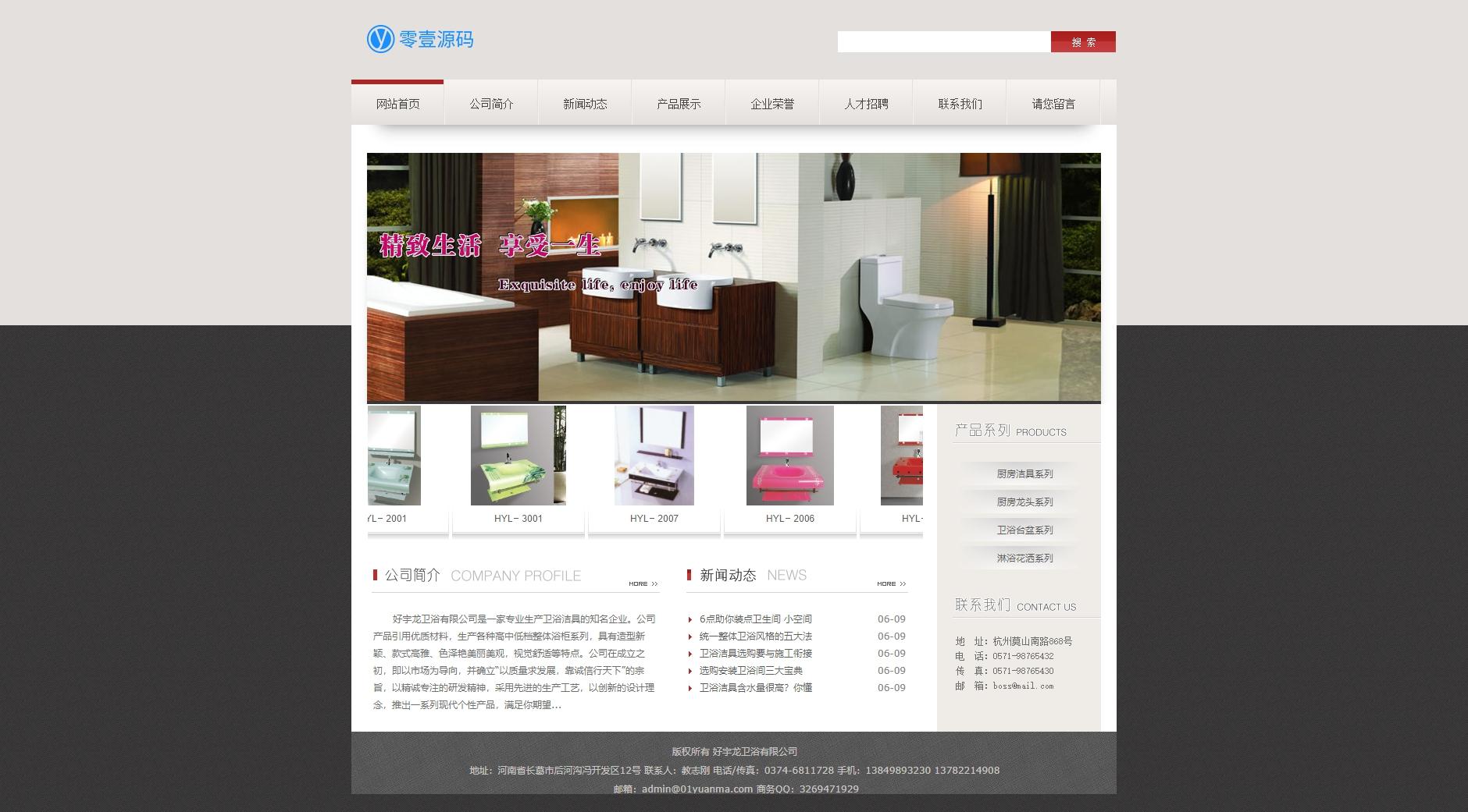 浴室柜玻璃盆立柱盆类网站织梦dedecms模板