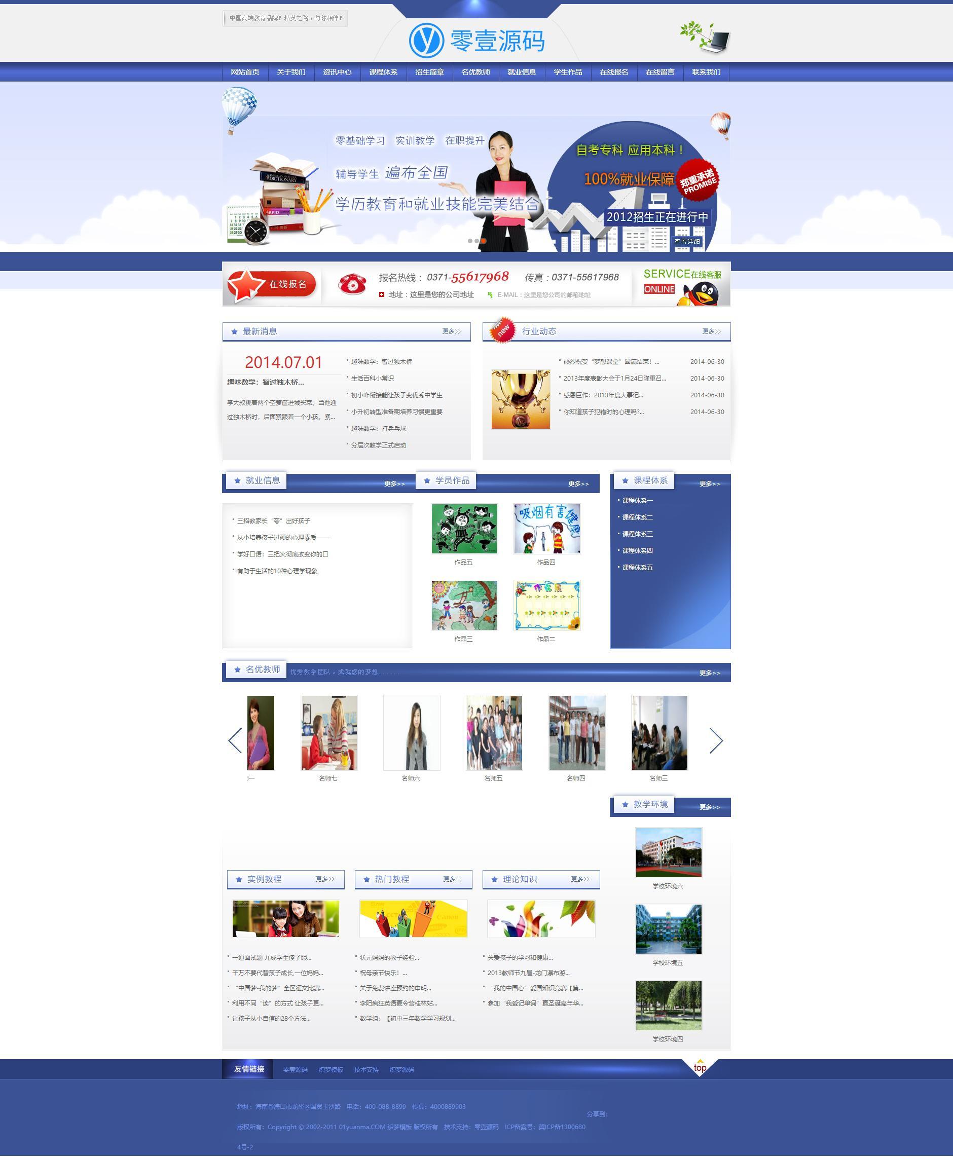 蓝色大气专科本科学校教育培训类企业网站织梦dedecms模板